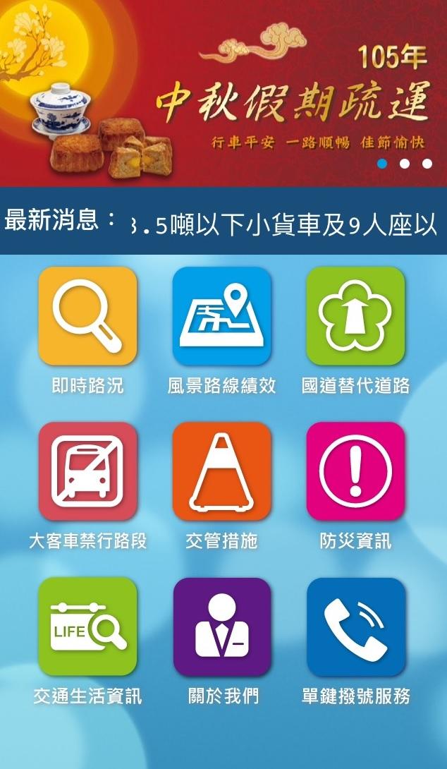 圖為省道即時app首頁畫面(截自交通部公路總局官網)