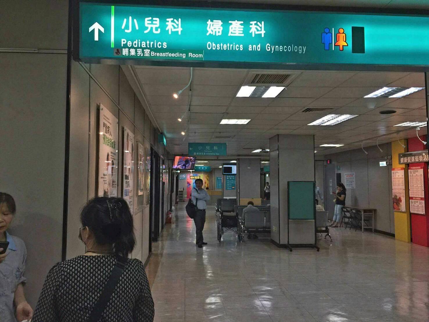 照片為萬芳醫院小兒科(記者許祐祥/攝)