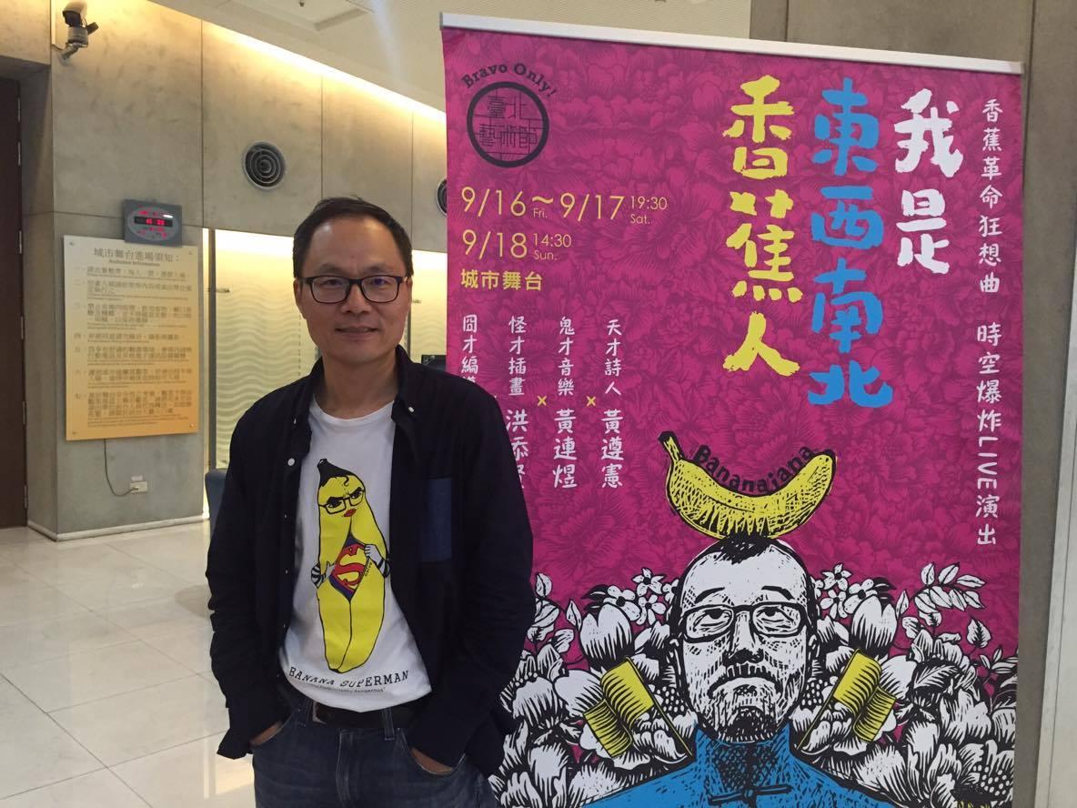 導演鴻鴻在專訪後與活動海報合影。