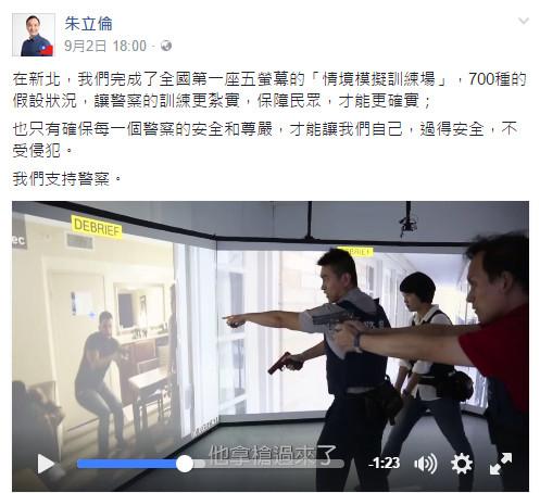 新北市市長朱立倫臉書「我們支持警察」引發關注。(圖片來源:朱立倫臉書)