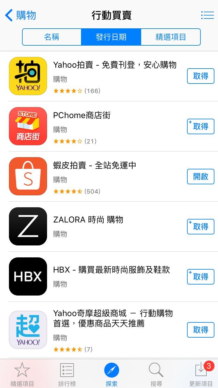 行動裝置上的購物app多元,民眾使用手機也能簡單購物。圖片來源/ios App Store