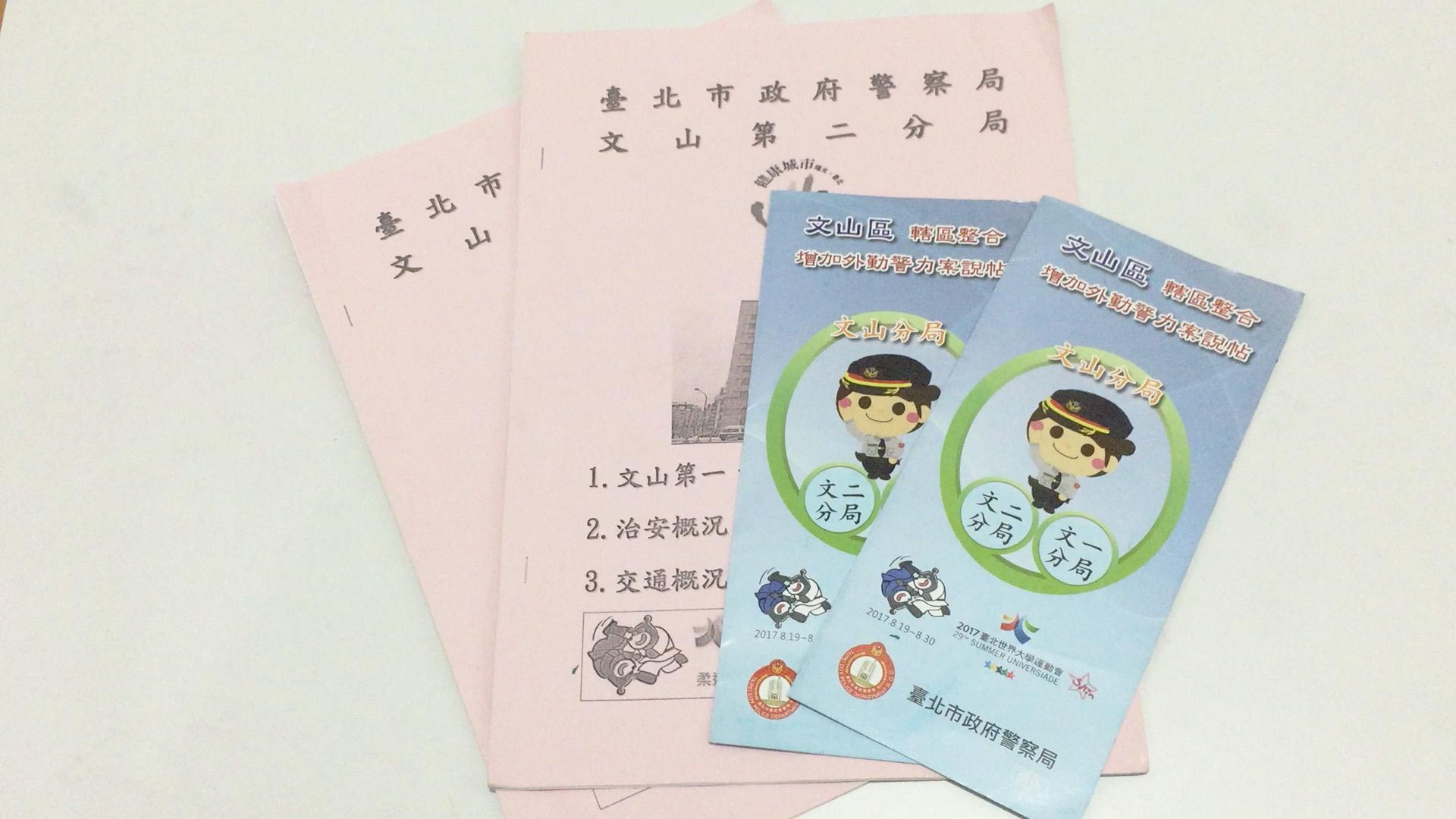 臺北市政府警察局官網上,有文山區轄區整合增加外勤警力案資料專區。文山區警局亦有宣傳說帖,民眾可前往領取。
