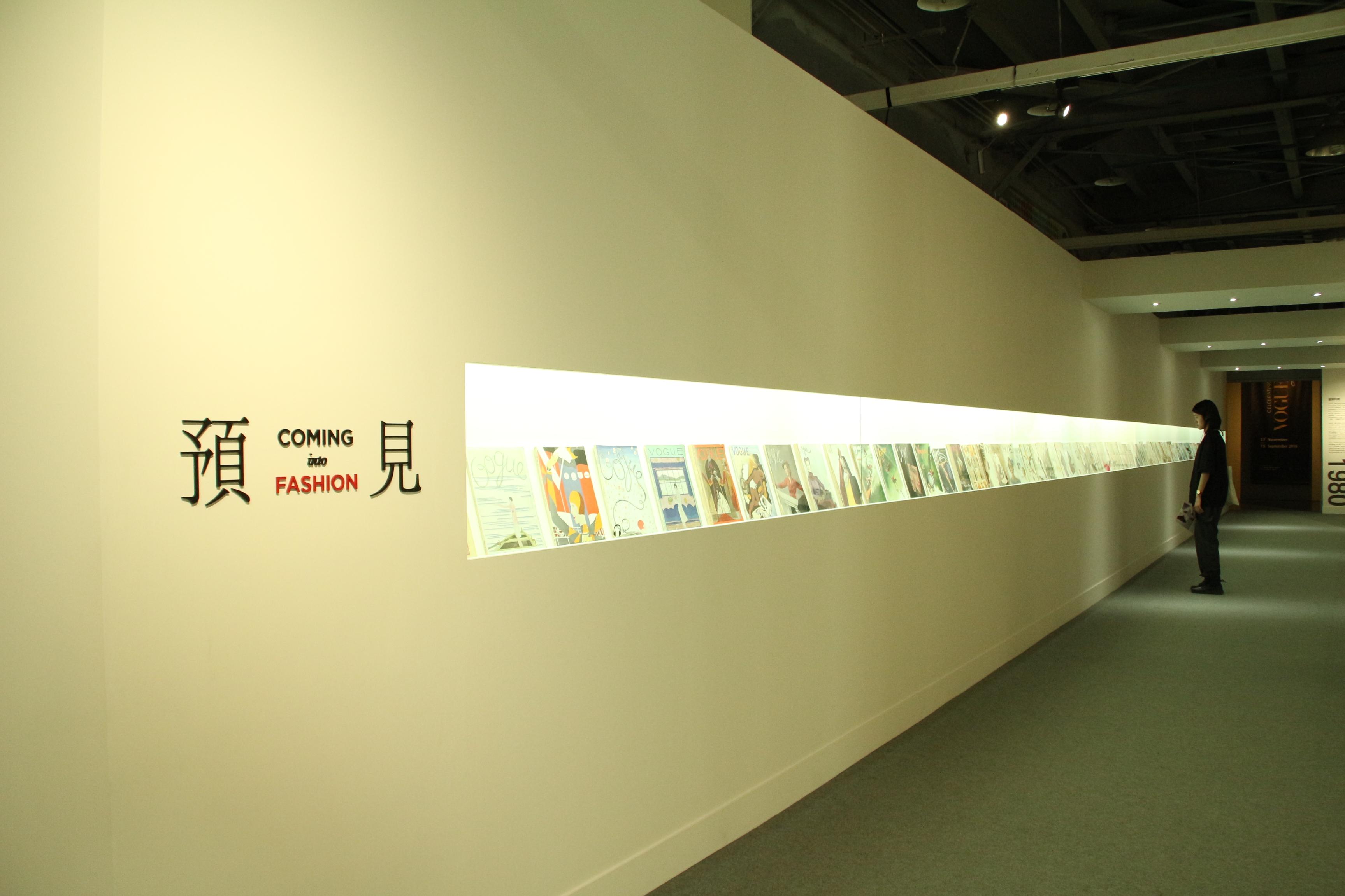 預見: Coming into Fashion, VOGUE跨世紀時尚攝影展 於9/15-11/27,華山1914 中4B展出 攝影/ 翁悅心