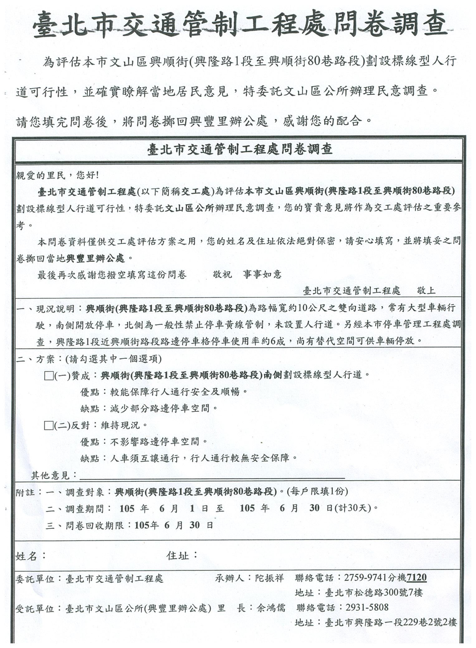 台北市交通管制工程處問卷調查。照片提供/興豐里里長余鴻儒