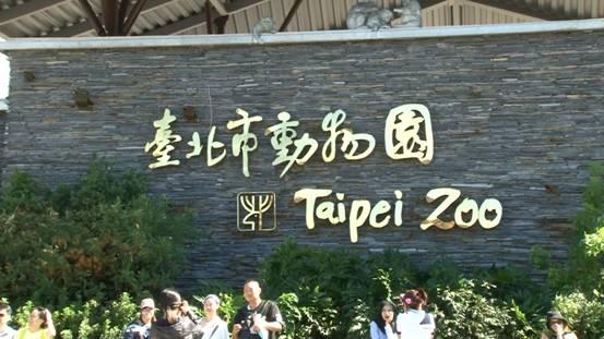 台北市立動物園為文山區最為知名地標。照片拍攝/記者林韶君。