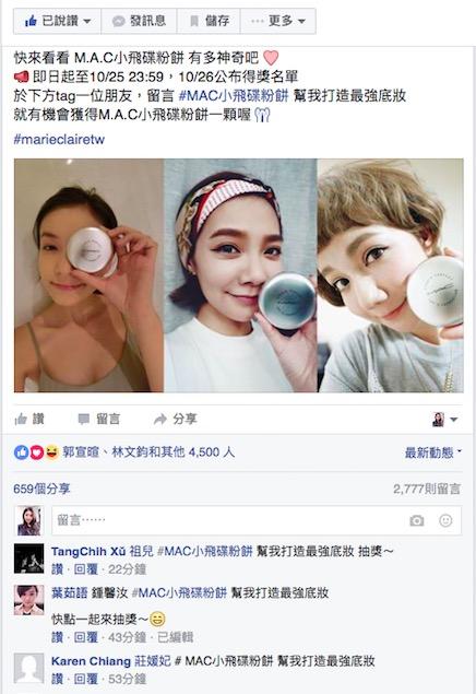 社群網站上出現的許多廣告來自於朋友的標記。攝影/楊詠晴