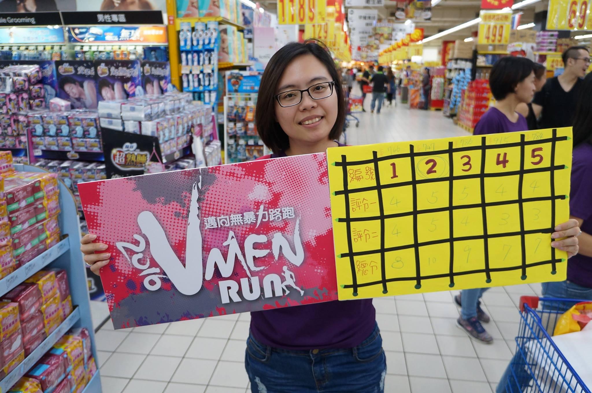 家庭煮夫活動計分板以及V-MEN路跑宣傳 攝影/劉羽恒