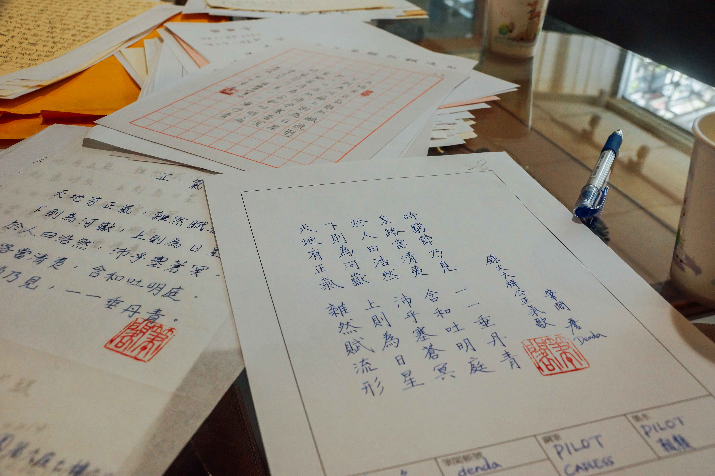 手寫字的獨特魅力,圖為筆閣主辦比賽之參賽作品。 攝影/潘姿穎