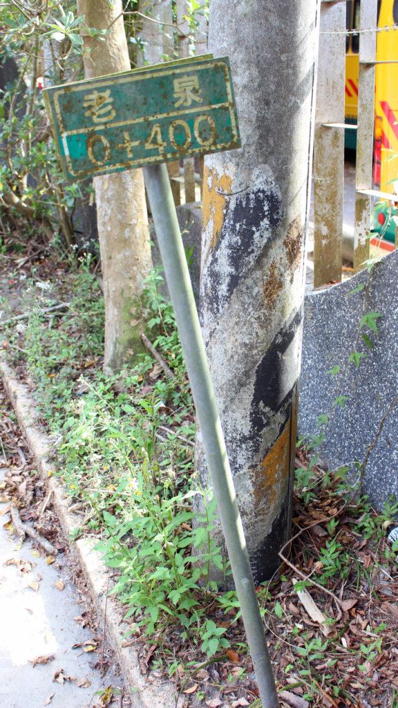 因老泉里位於山區,易潮濕的天氣使路標、門牌常生鏽。