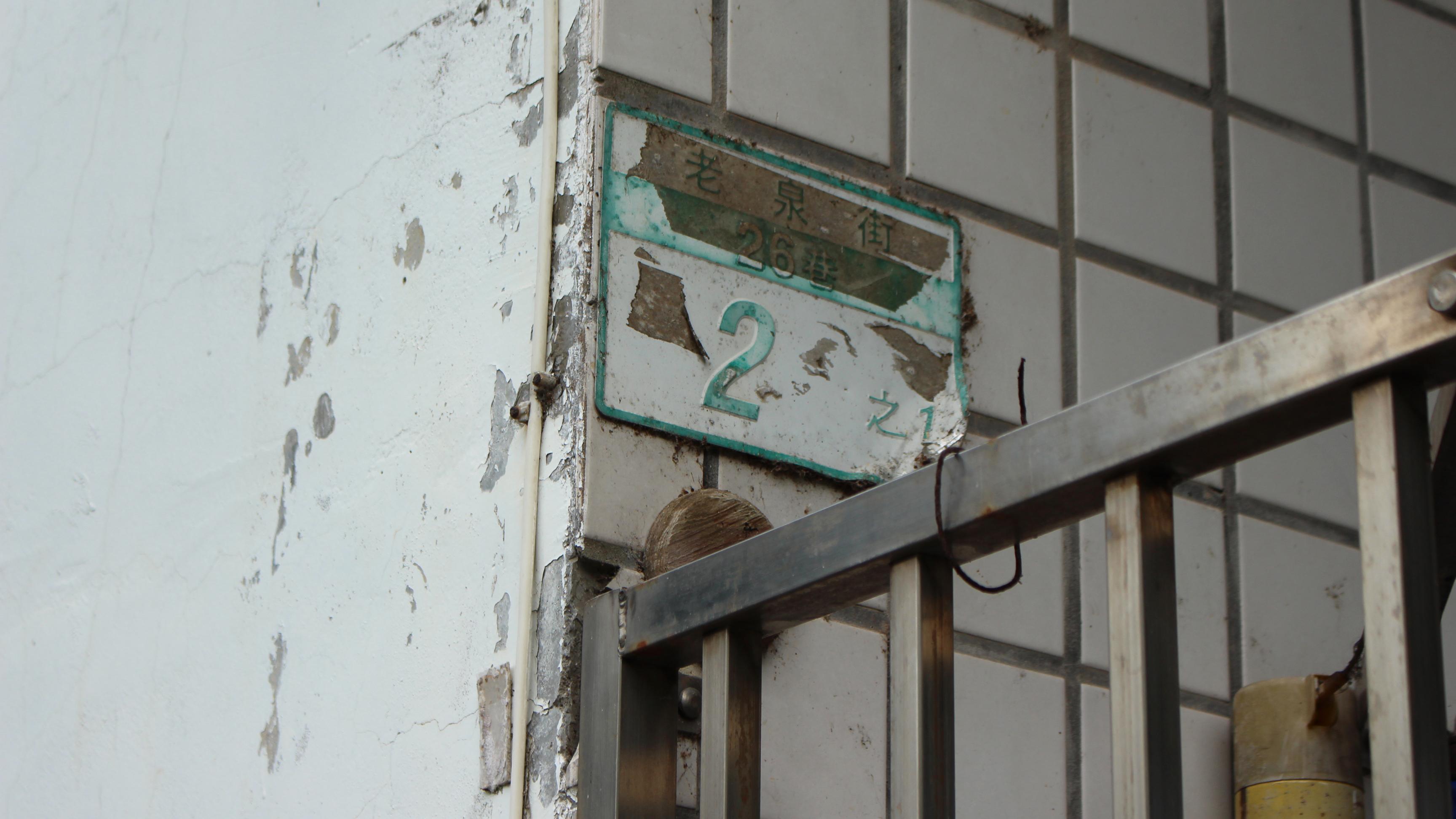 老泉里門牌老舊、生鏽且標示不清。