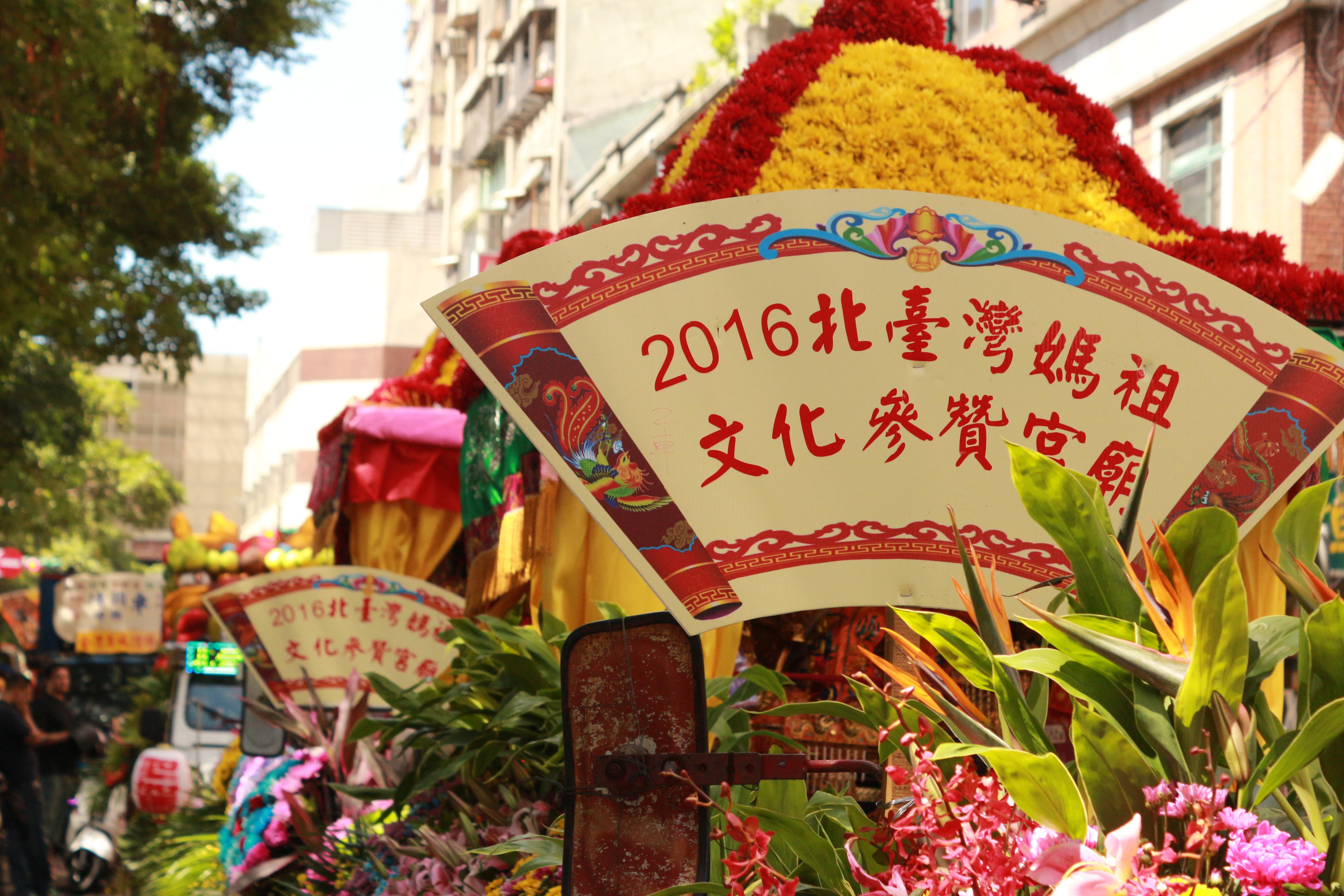 2016北台灣媽祖祭吸引北台灣20多座宮廟共襄盛舉。 攝影/莊立誠
