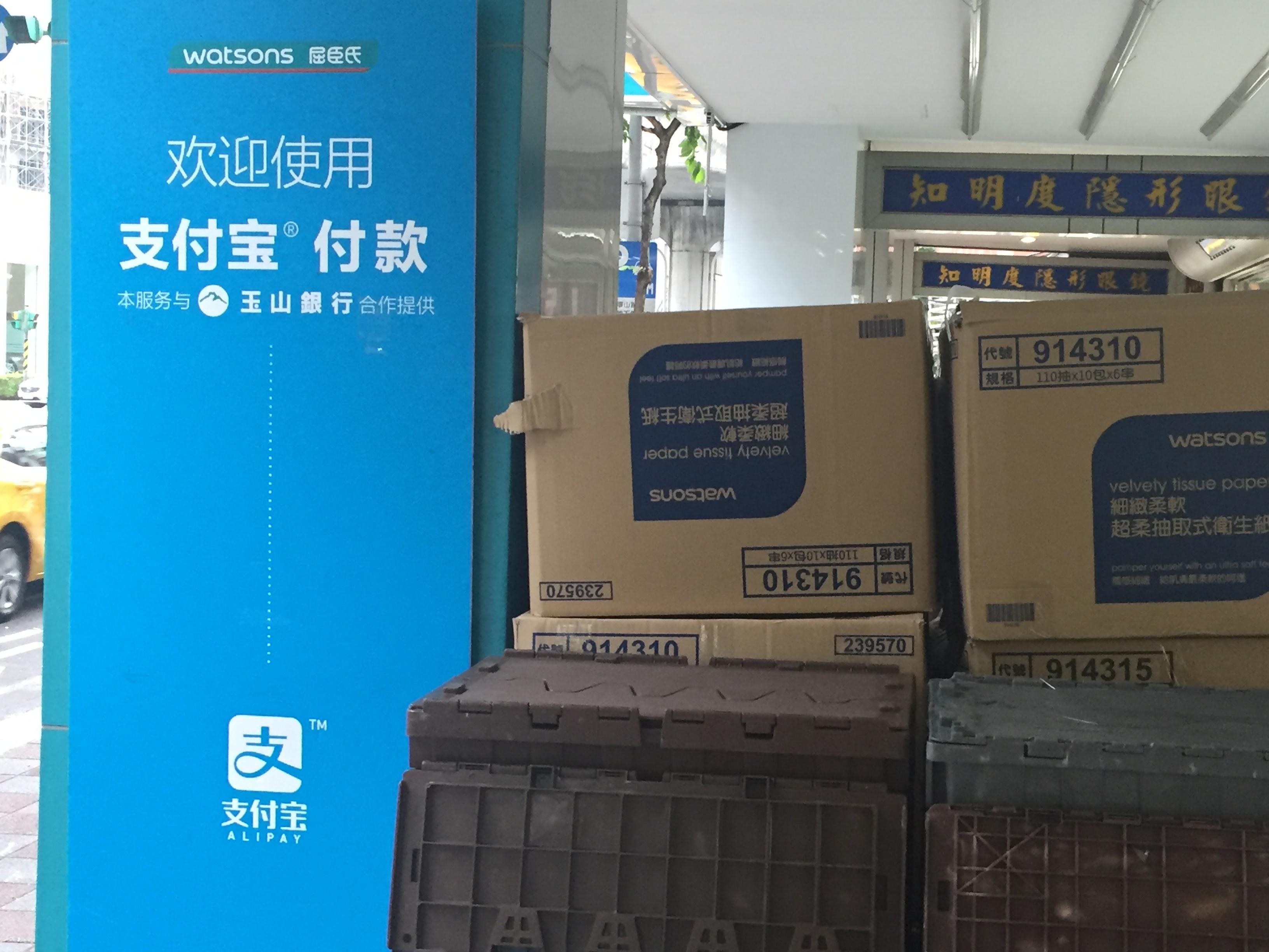 台灣通路開放支付寶購物攝影/陳冠宏