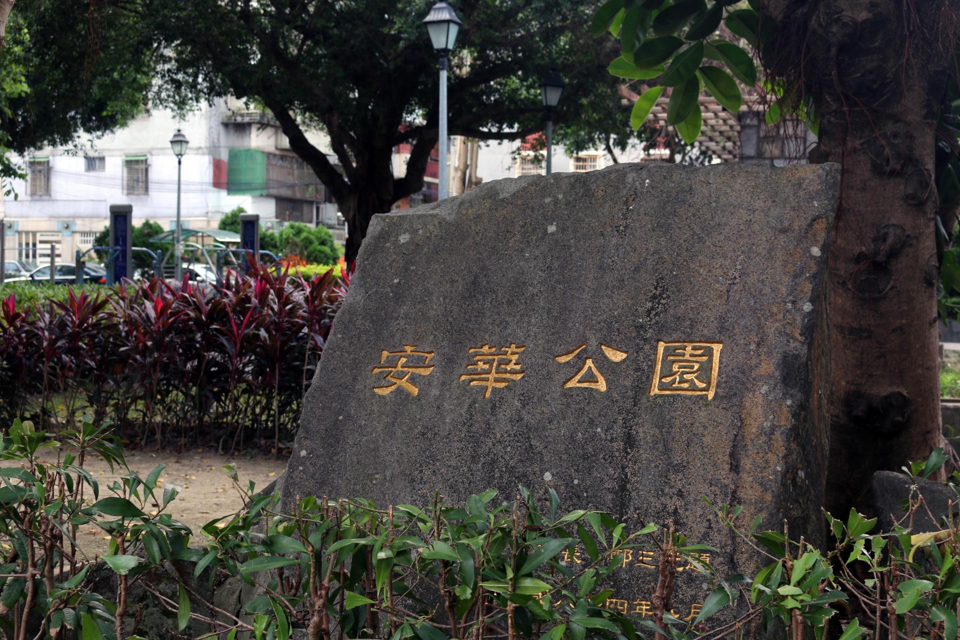 百忍里安華公園。 (攝影/陳沛婍)