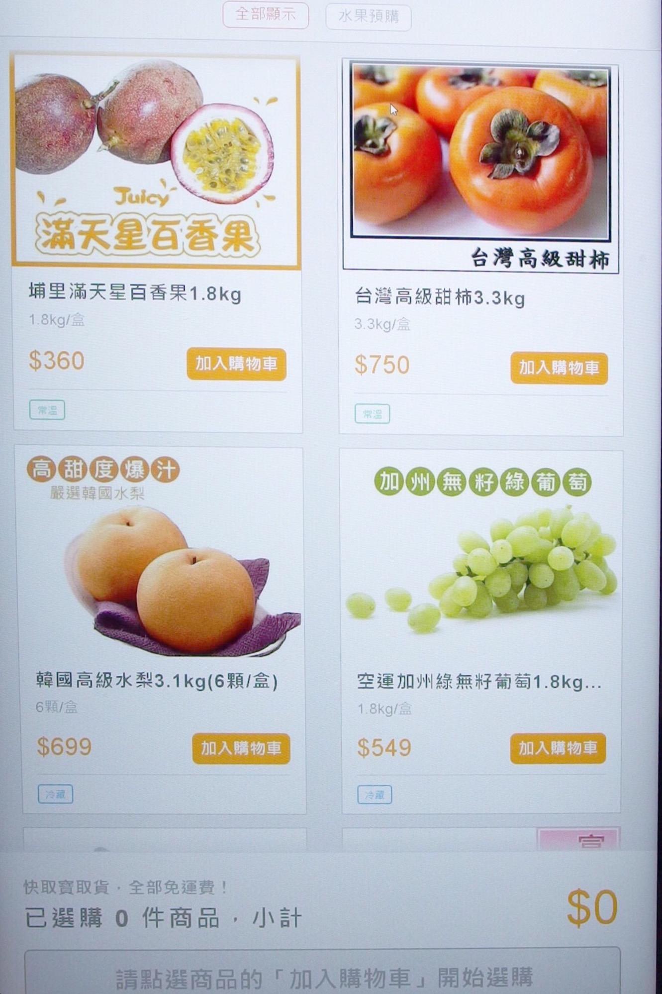 捷運機台商品頁面,點選就能加入購物車。攝影/楊詠晴。