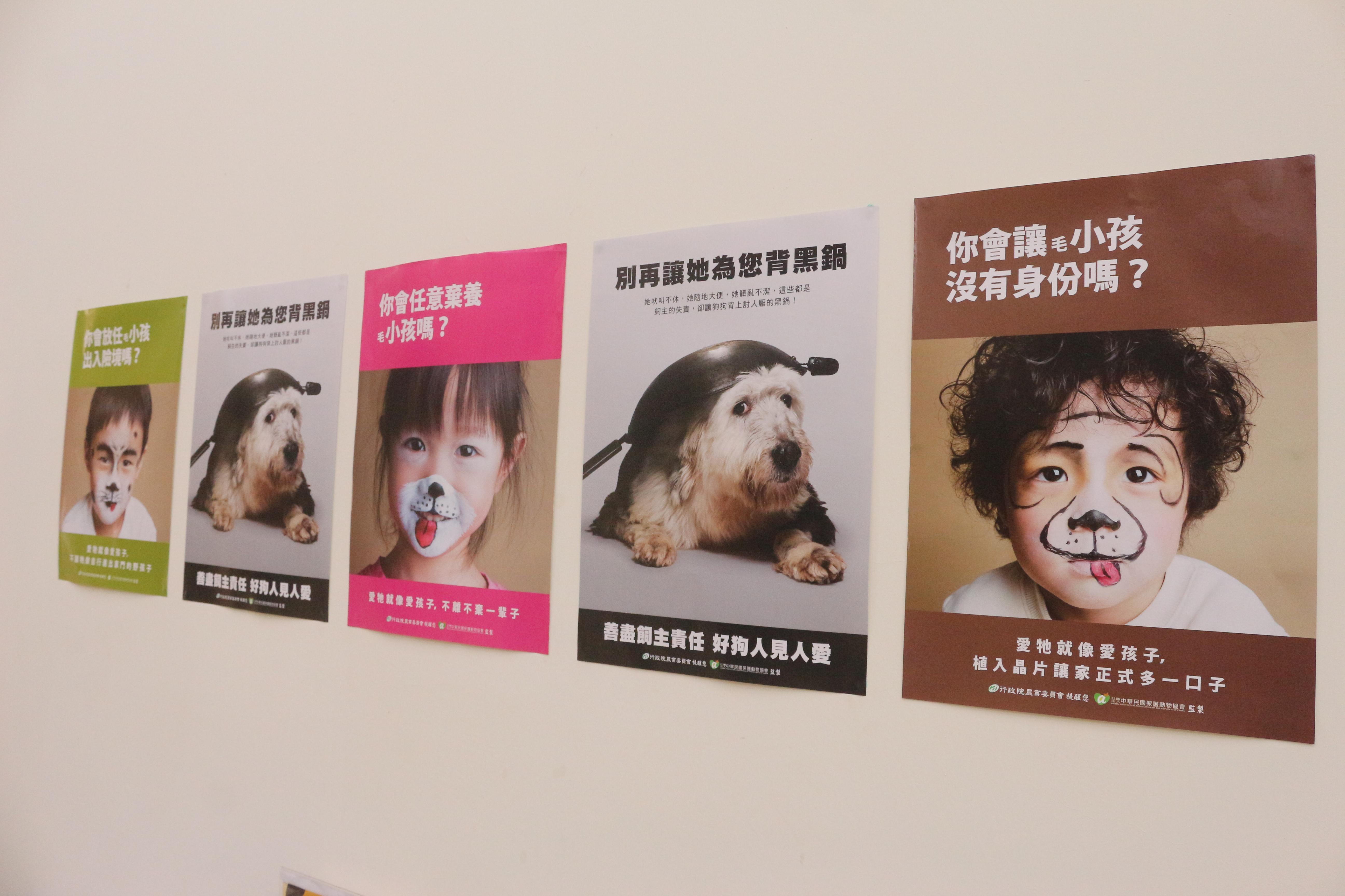 動物保護觀念紮根活動會場張貼的倡導飼主責任的文宣海報。 攝影/吳冠輝