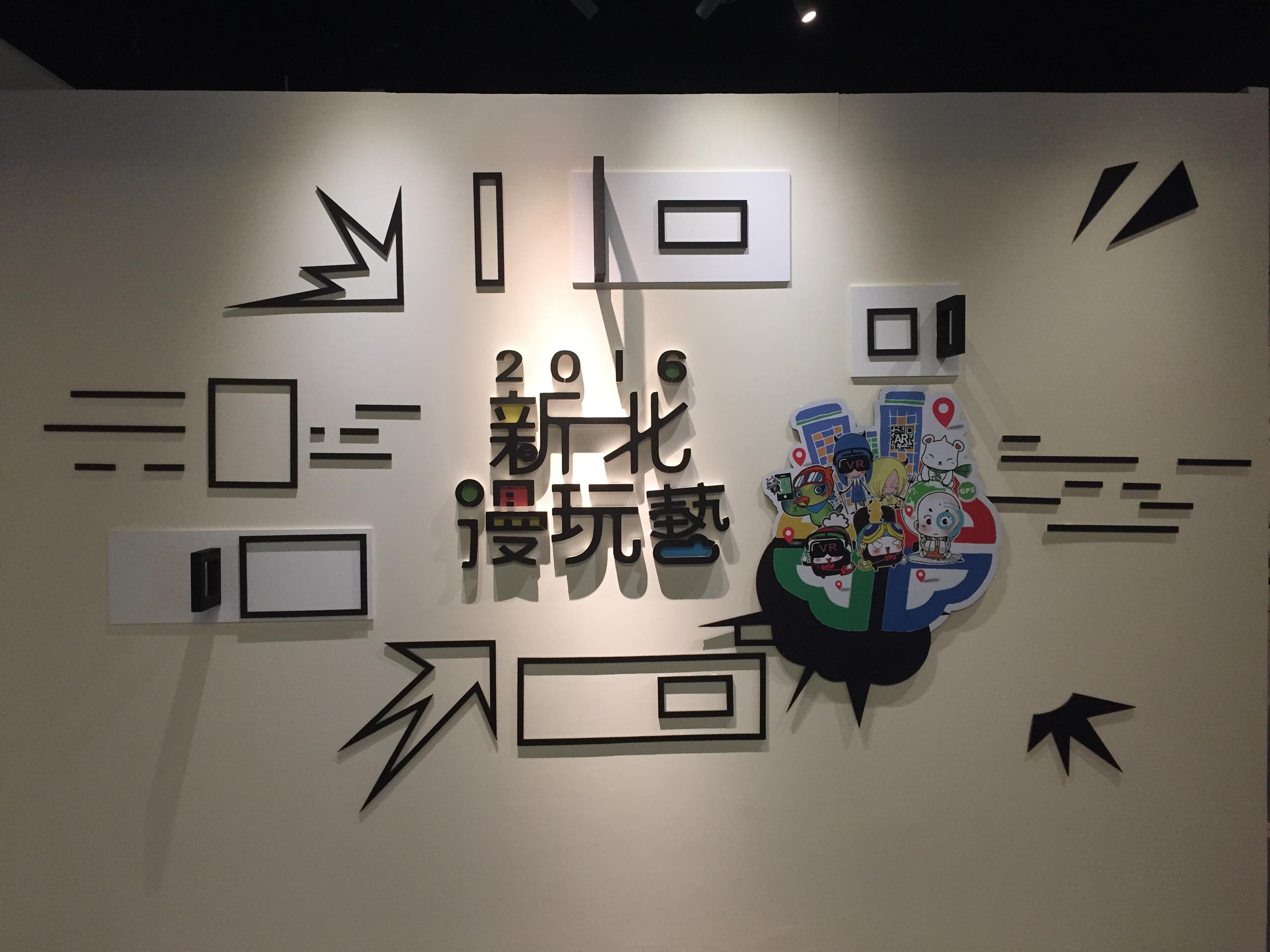 新北漫玩藝以嶄新的手法呈現漫畫作品,於府中15動畫故事館登場。 攝影/林銘翰