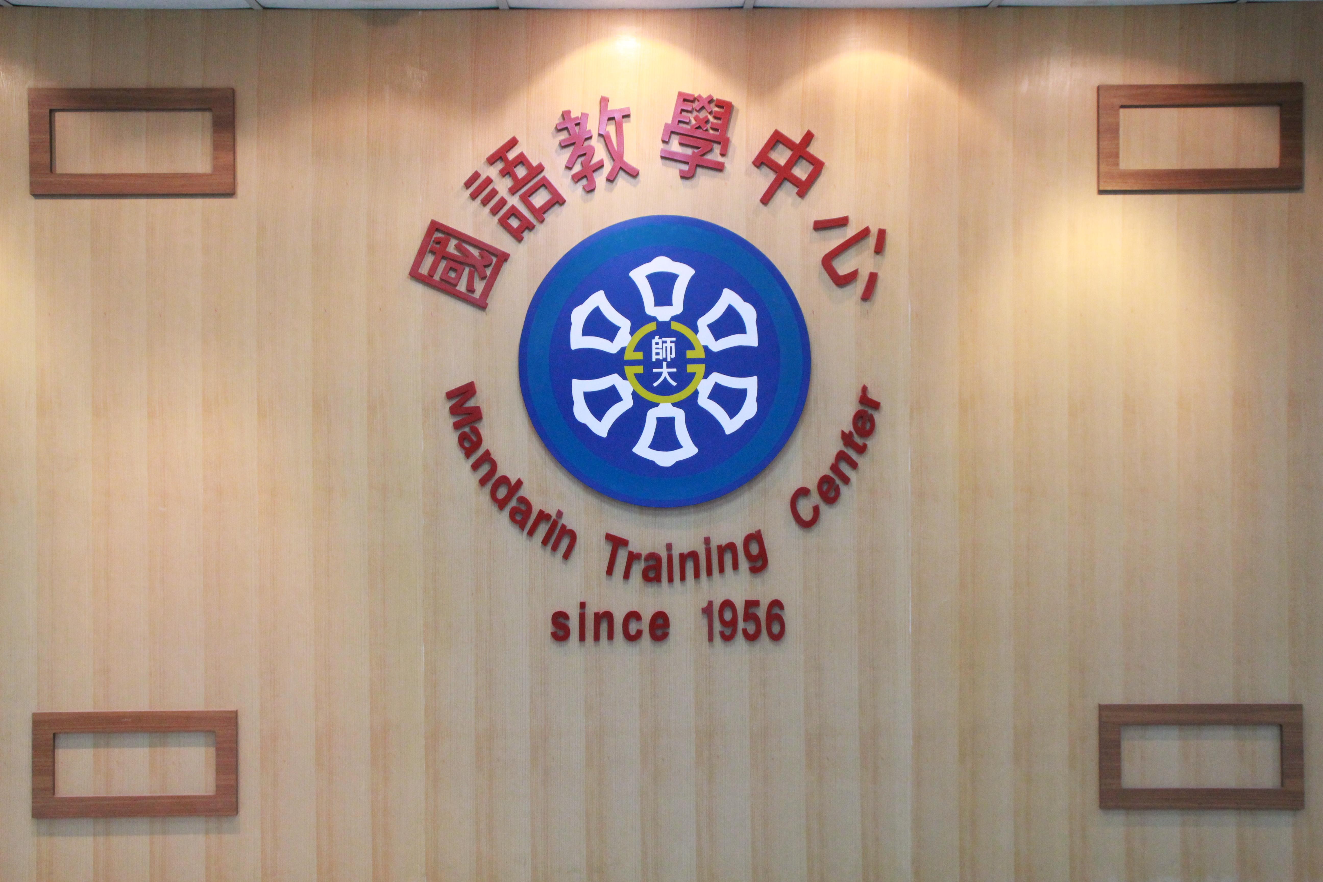今年9月教育部成立全球華語文專案辦公室,致力華語文資源整合。