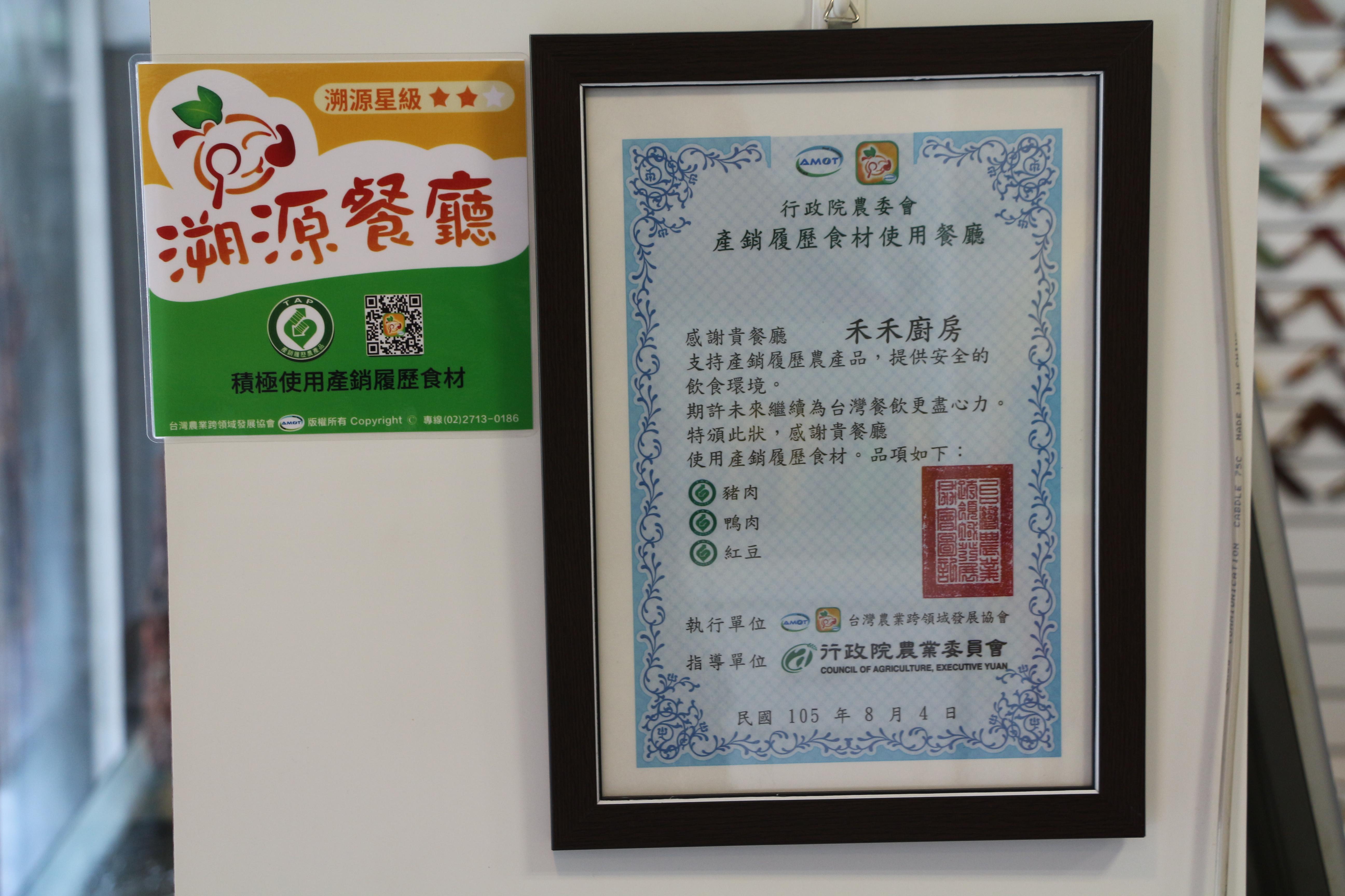 店家會頒發認證給有使用安心食材的店家。攝影/黃馨毅
