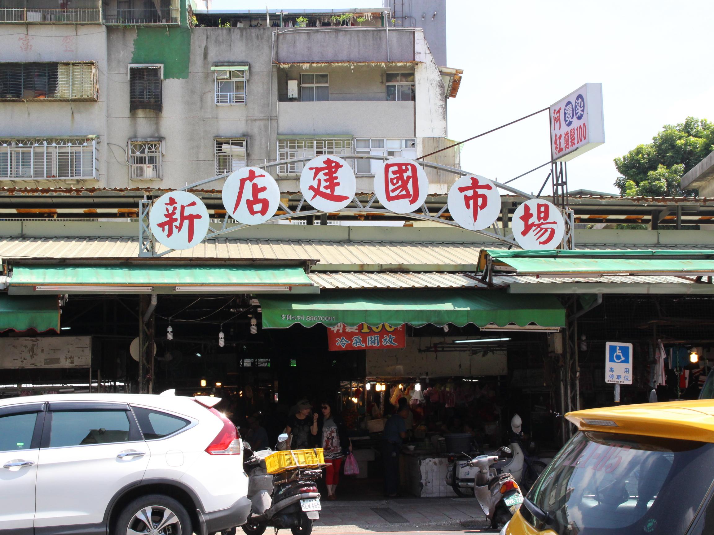 建國市場為地區主要傳統市場,營業時間從上午六點至下午四點。 攝影/林冠宇