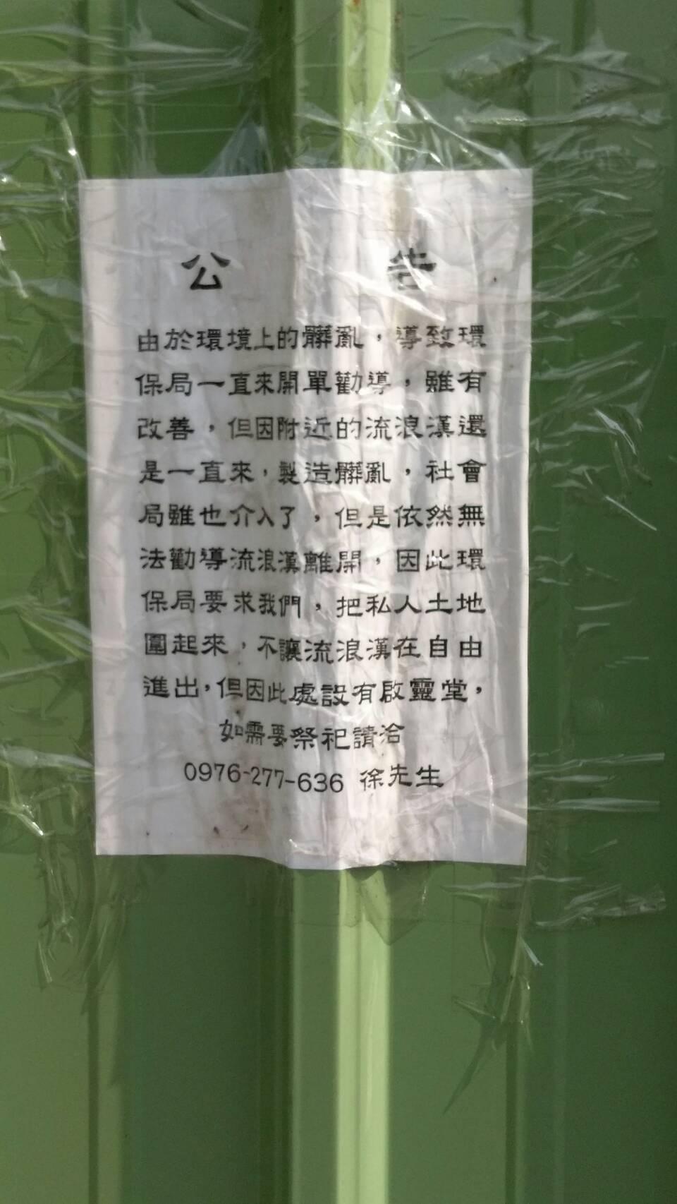 附近民眾不堪其擾,在住宅前貼上反對遊民進入的公告。 攝影/林聖捷