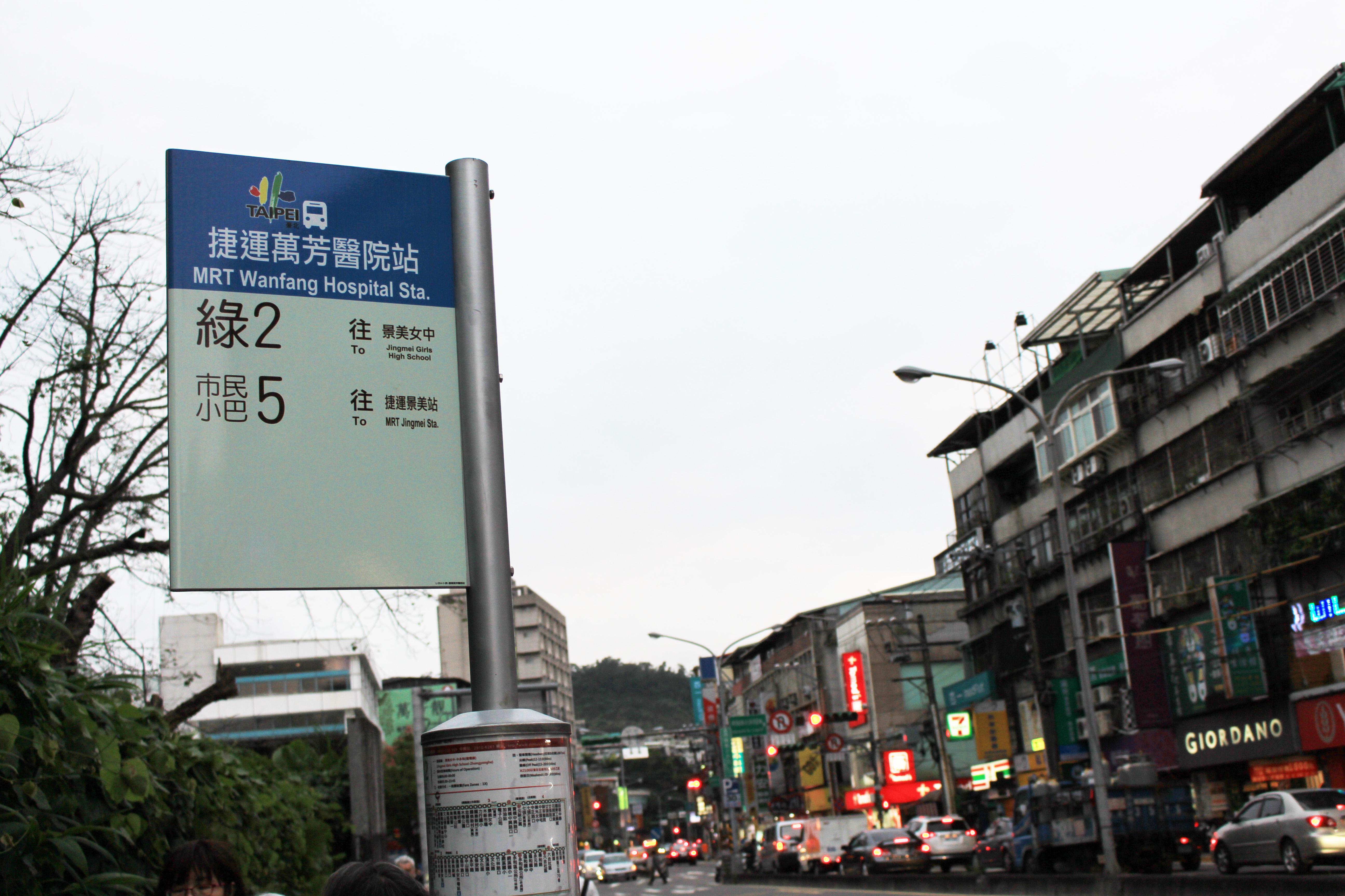 10月初時,綠2站牌新的所在位置。攝影/陳心亭