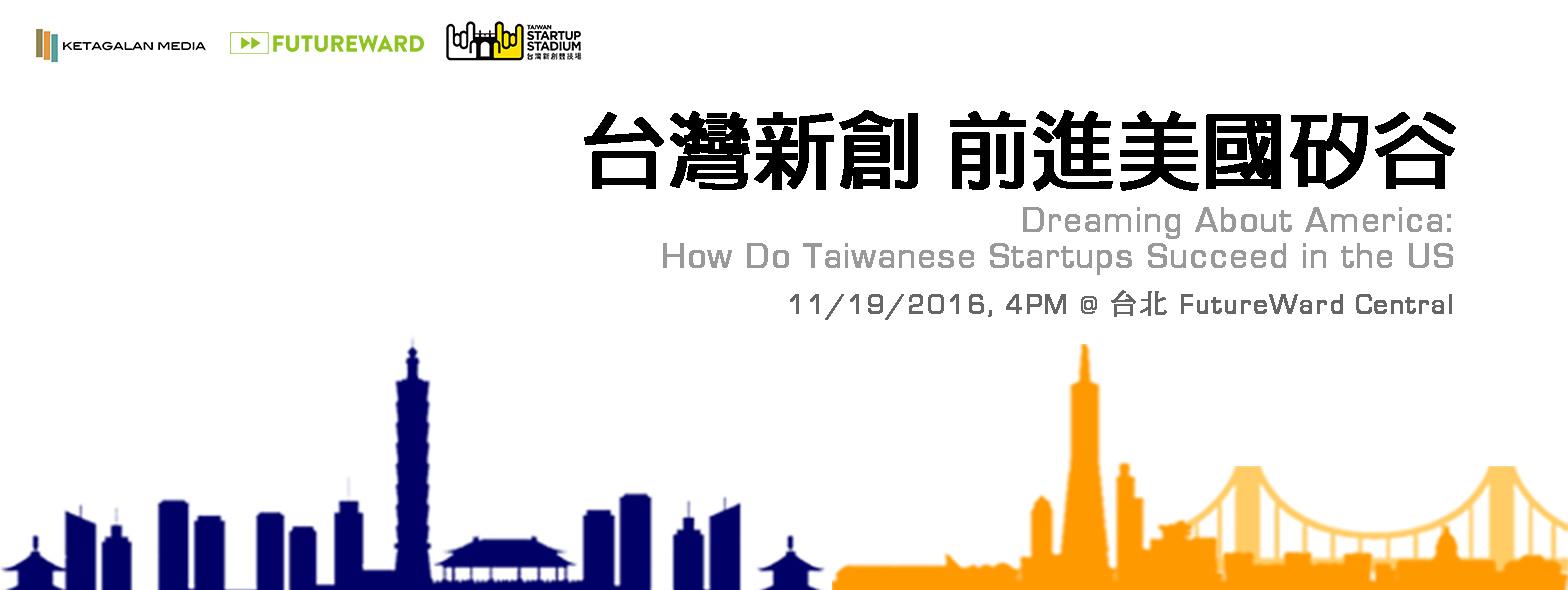 凱達格蘭媒體於11月19日舉辦在台灣的第一場講座,請三位擁有在美國成功發展經驗的講者分享心得及建議。攝影/黃愔晴