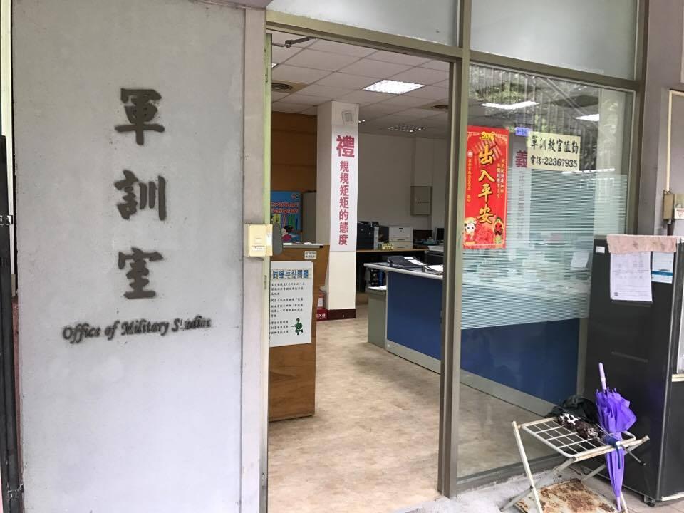 世新大學軍訓室。攝影/劉蕙瑀