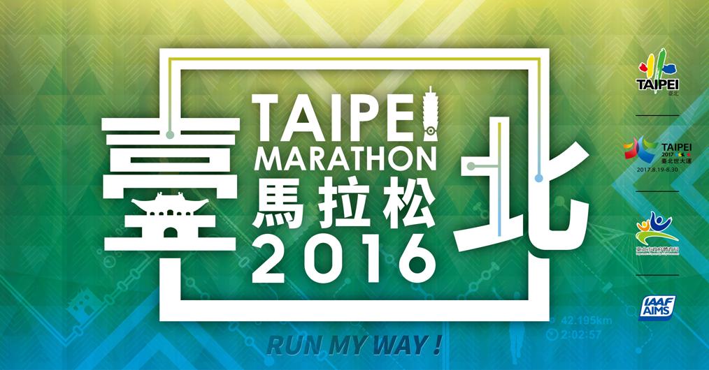 2016台北馬拉松即將登場。圖片提供/中華民國路跑協會
