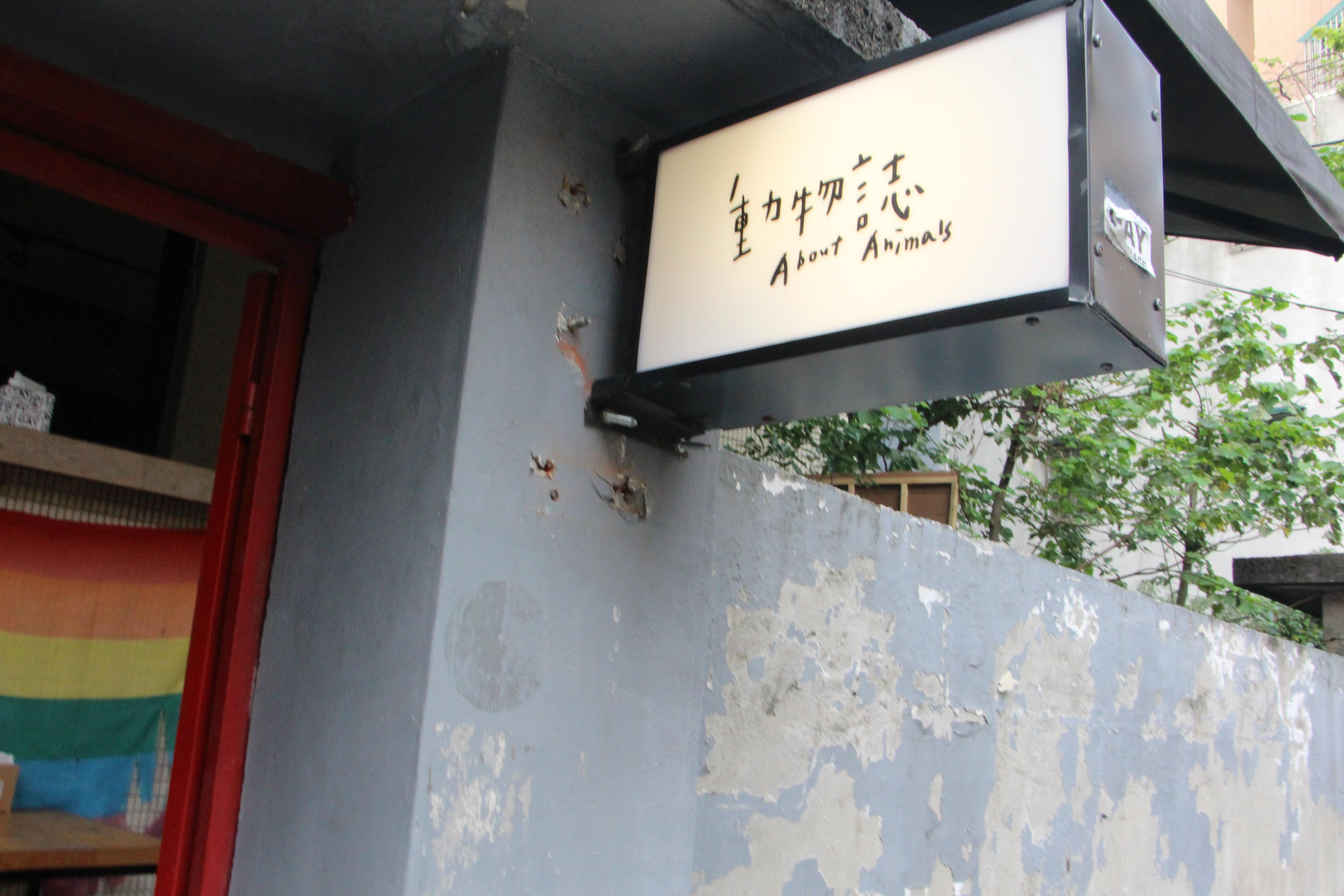 隱身萬隆捷運站附近的小巷弄,推廣動物權的蔬食餐廳─動物誌。攝影/陳研旻
