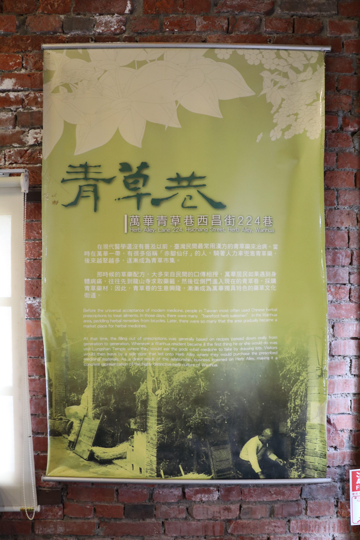 鄉土教育中心內有關於青草巷詳盡的歷史介紹。攝影/李玟逸