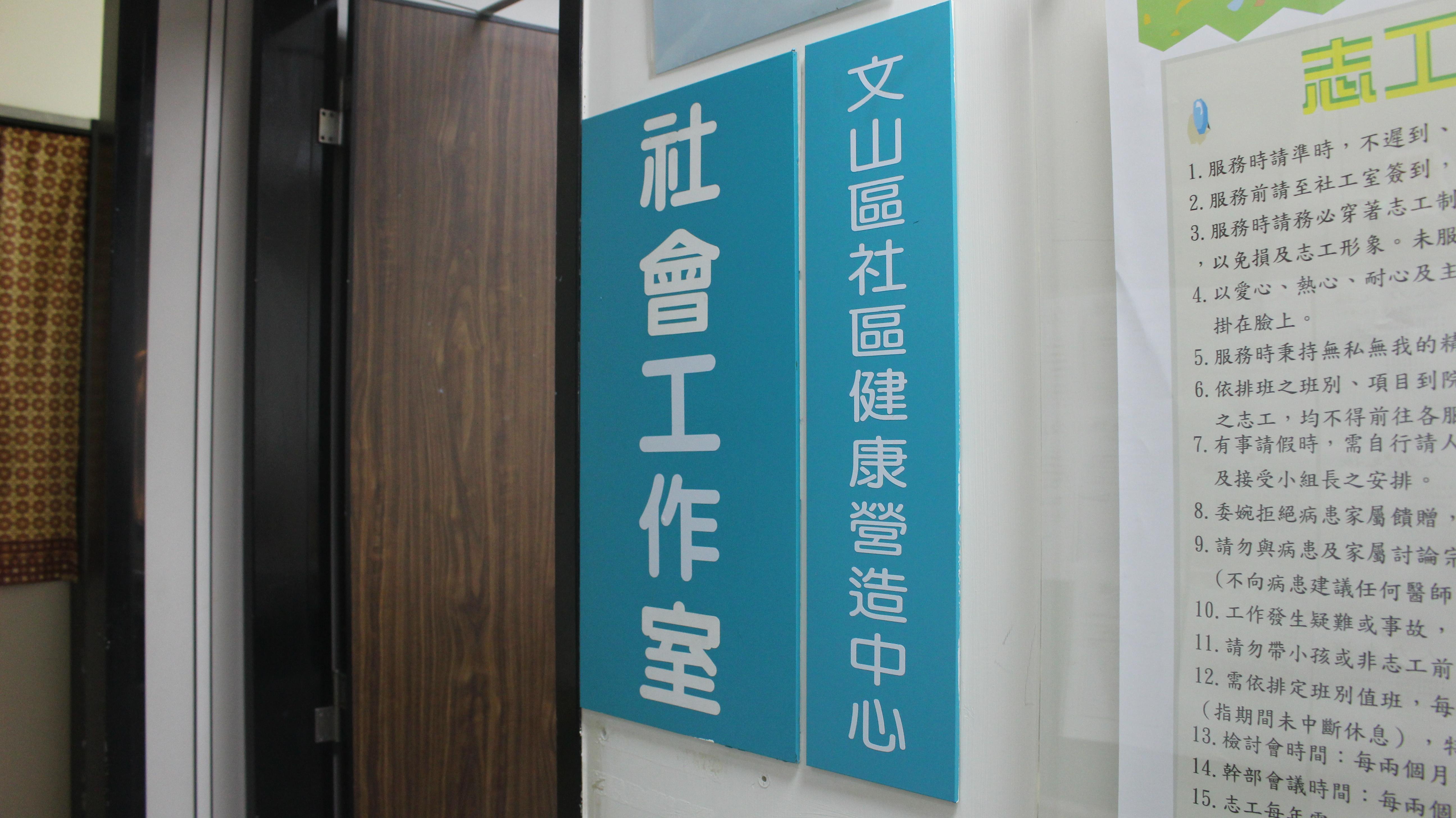 萬芳醫院社會工作室與營養室一同規劃獨居老人送餐服務。攝影/林聖捷