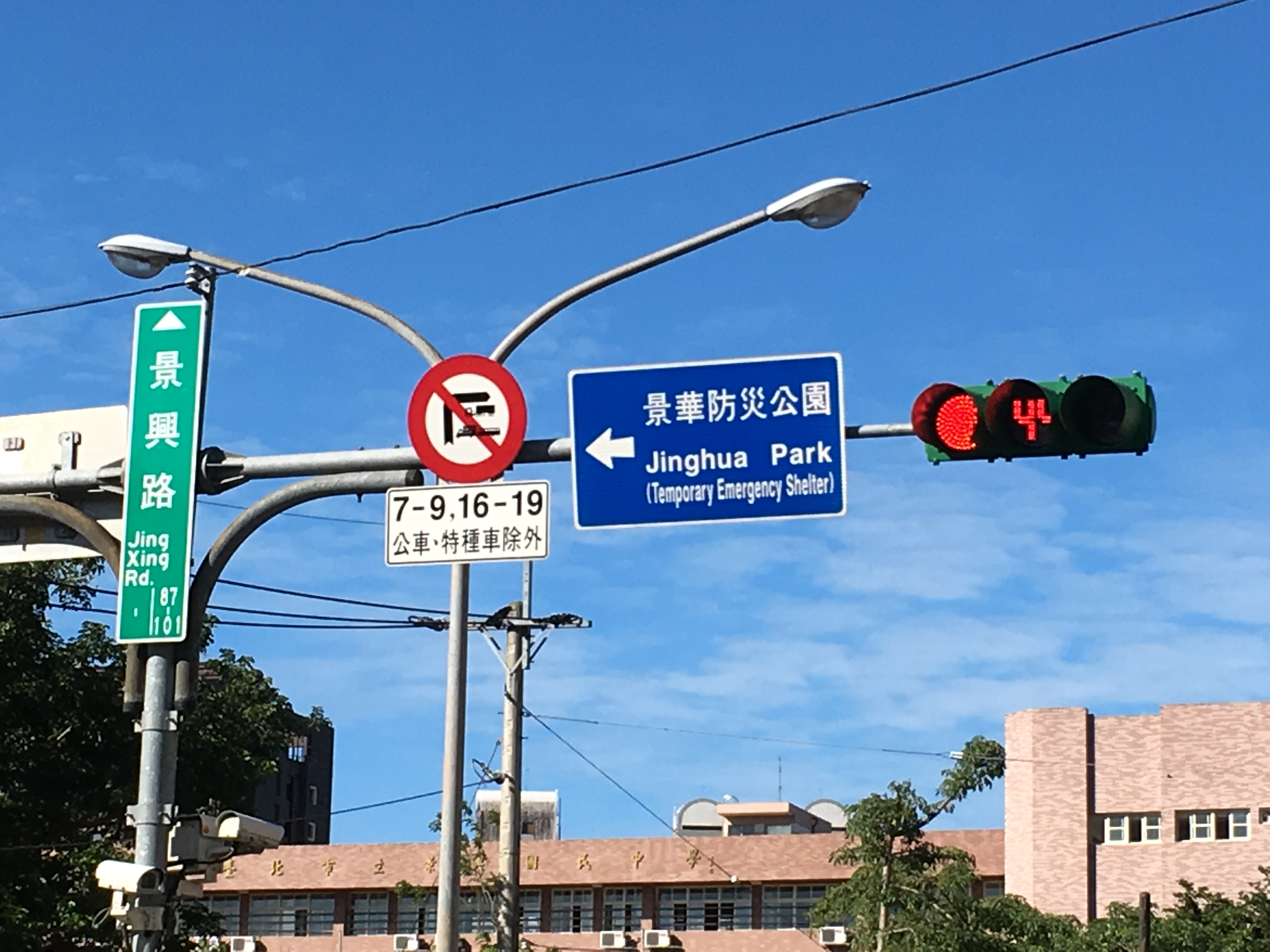 景華防災公園告示牌。攝影/羅紹齊