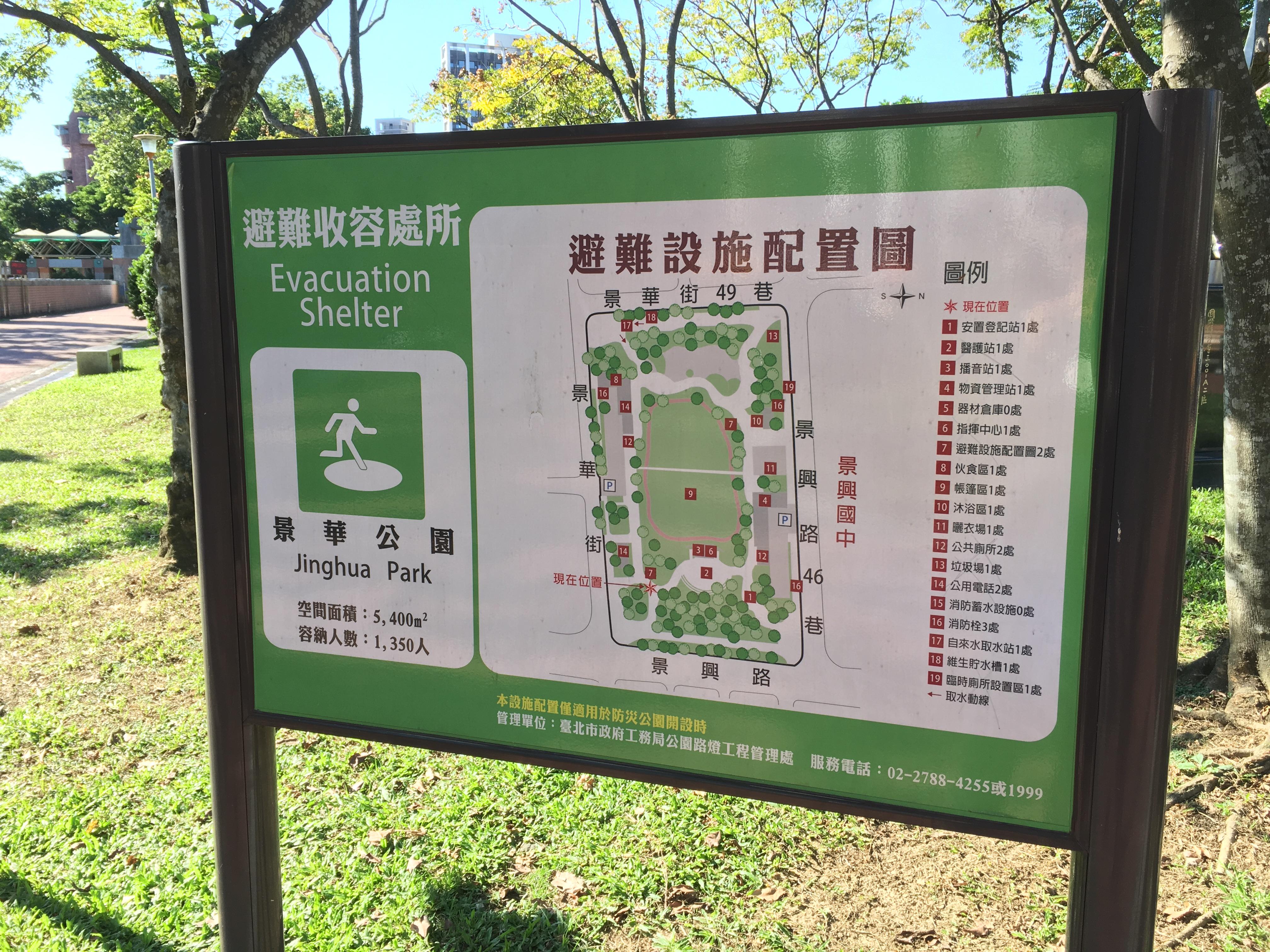 景華公園標示牌清楚告示防災功能一旦啟用區公所資源將如何分配。攝影/羅紹齊