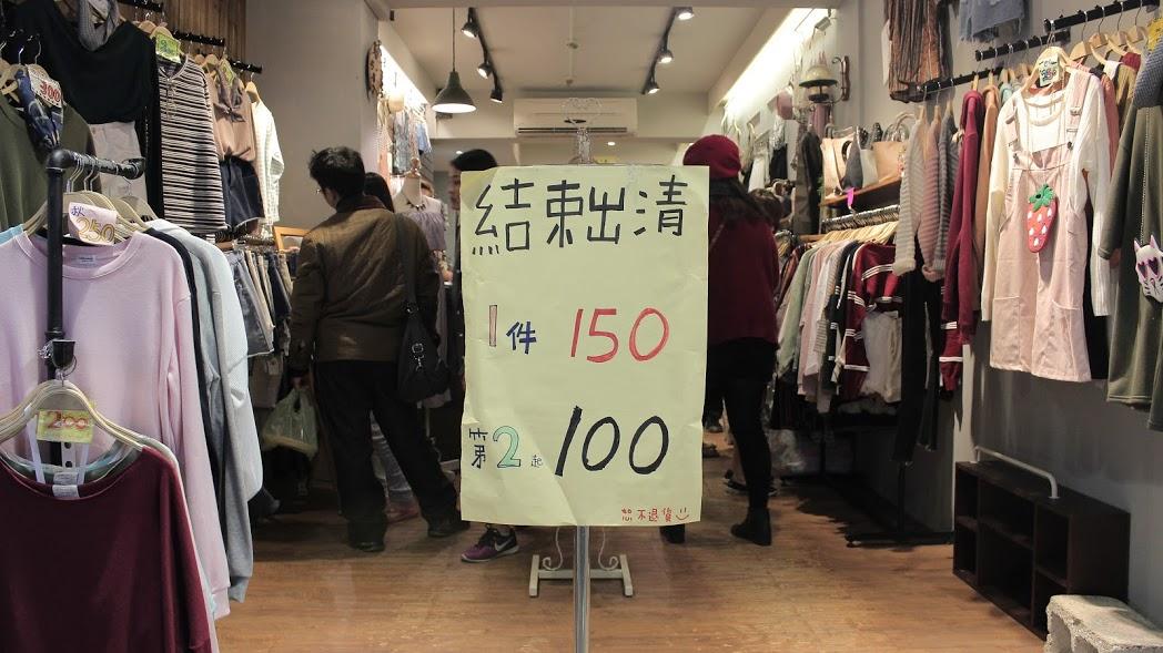 一些服飾類商家在人潮減少,營業額下降等因素衝擊下選擇結業。