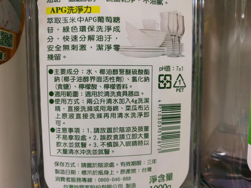 環保清潔液多是用椰子油、椰子粉等植物萃取物為基底製作,親肌又安全。攝影/程怡靜