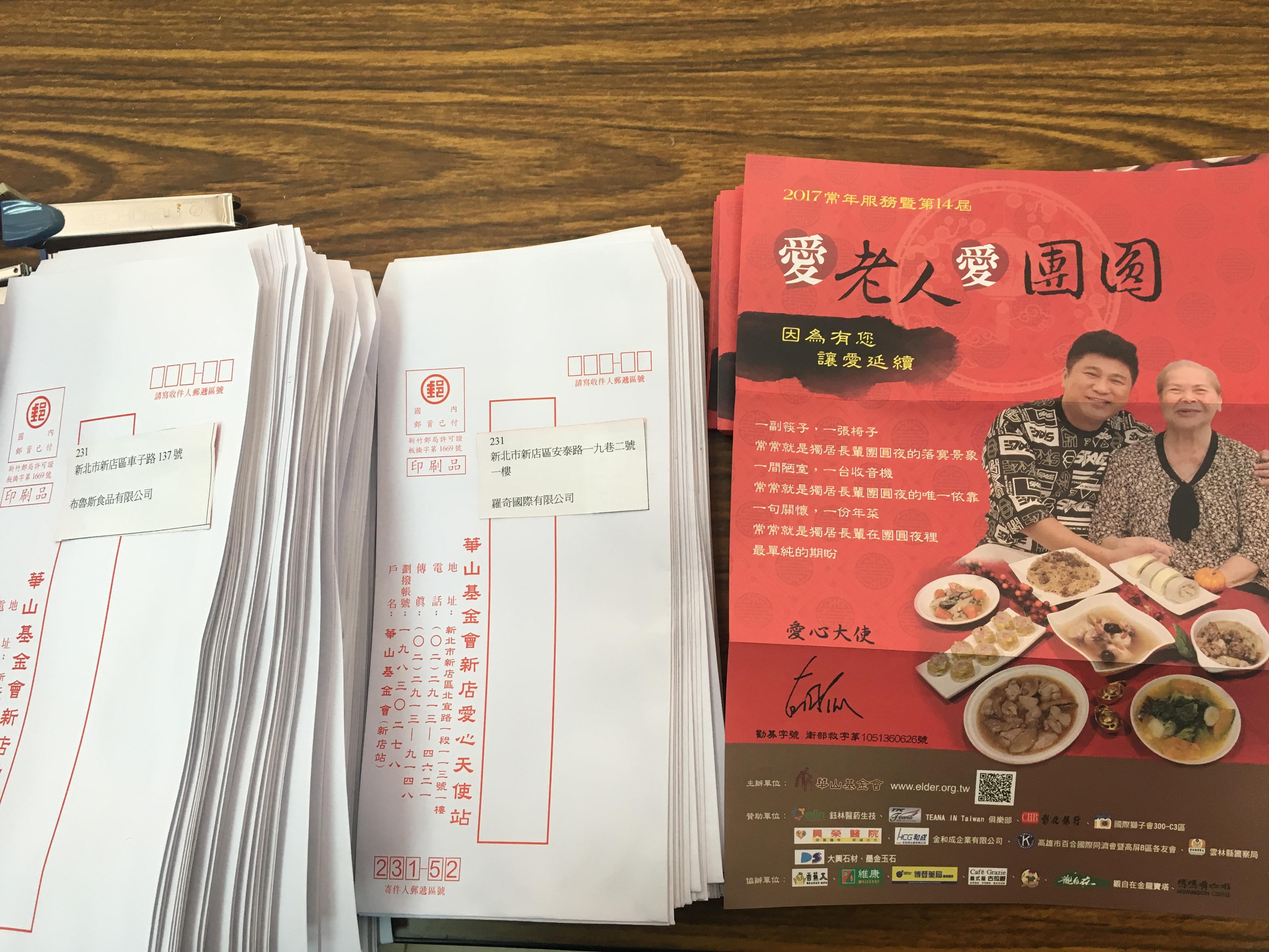 基金會爲愛心年夜菜設計的宣傳單和信函。攝影/沈鈺琪