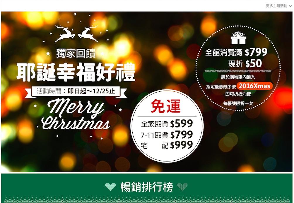 百貨購物網站以優惠序號的方式增加商品銷售。截圖自評價百貨購物網站
