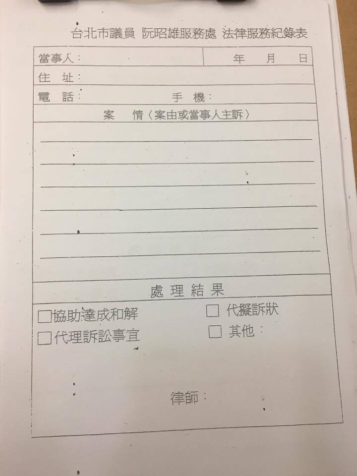 來諮詢法律顧問前要先填寫法律服務紀錄表,以便律師了解案情。攝影/劉蕙瑀