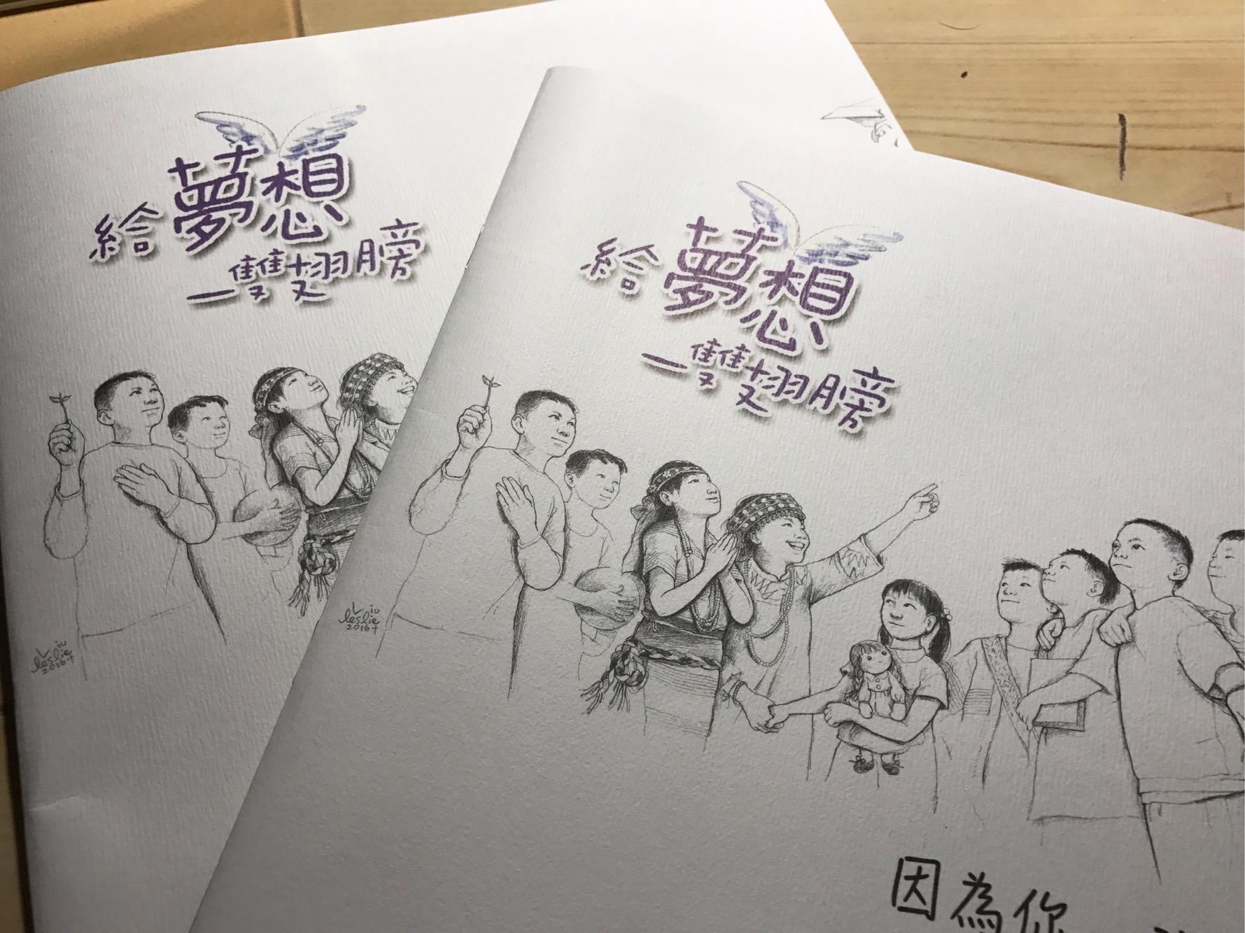 新希望基金會精心製作的活動手冊。攝影/郝一鳴