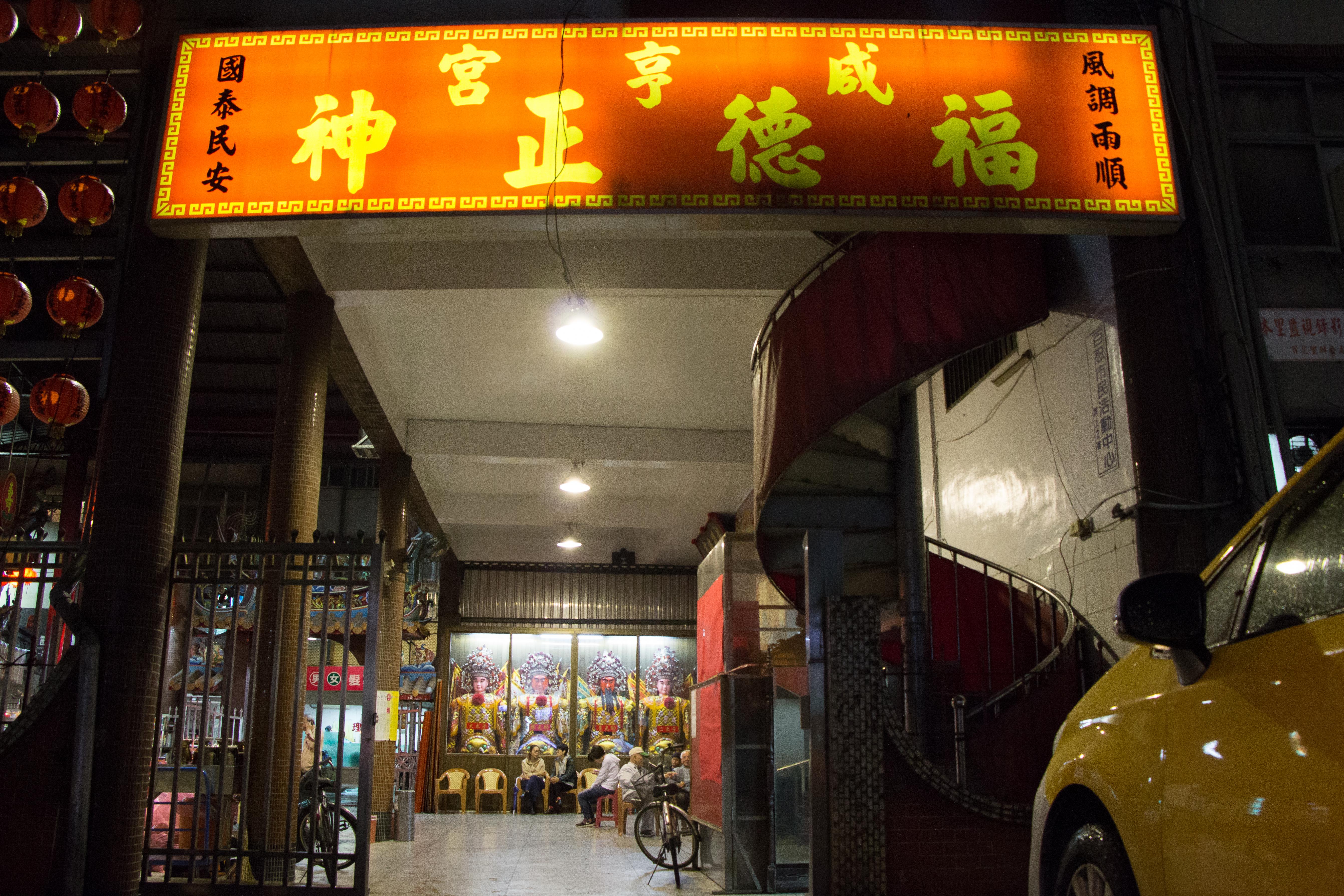 位於新店區三民路的咸亨廟為當地的信仰中心。