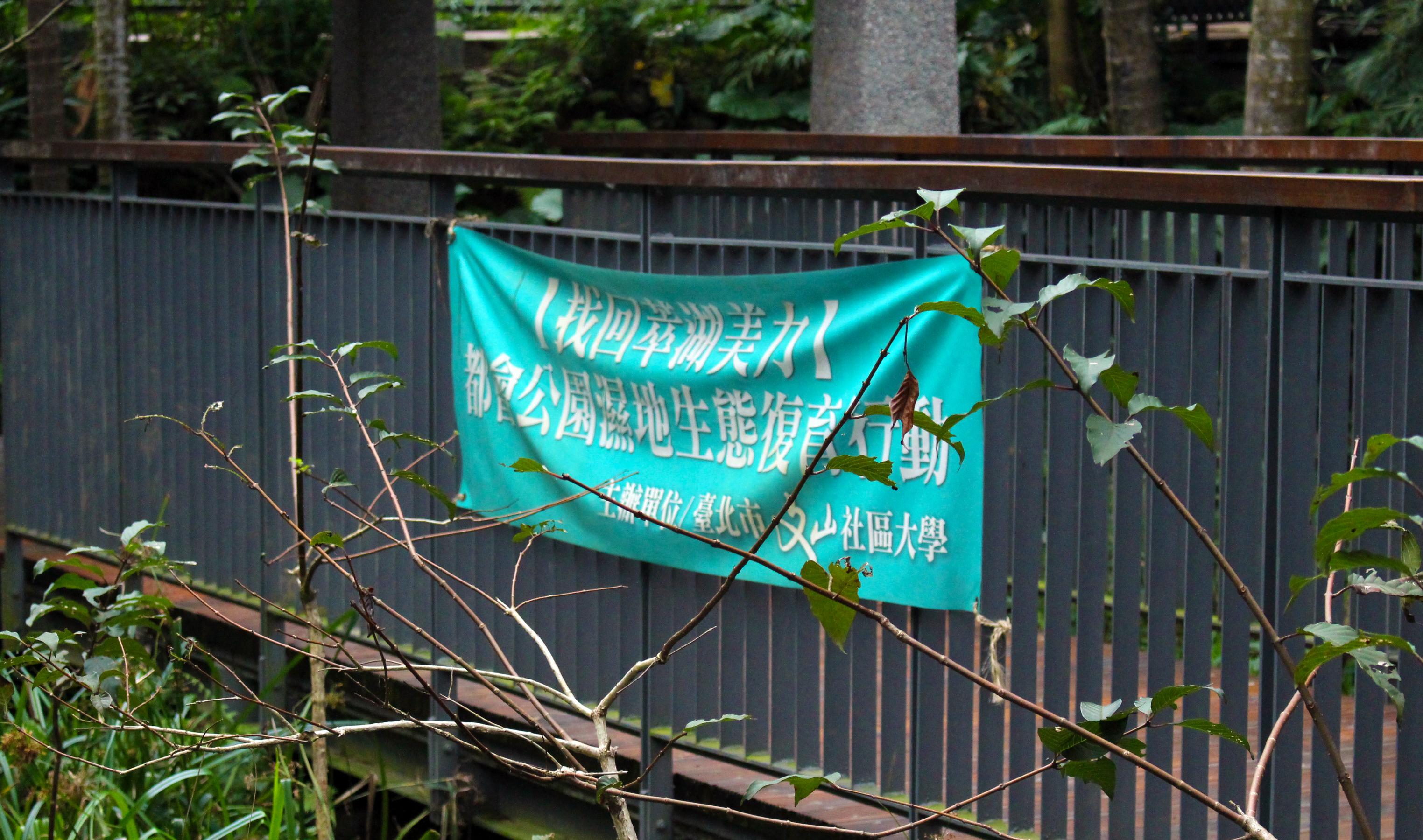文山社大呼籲復育萃湖的旗幟。攝影/鄭詠心