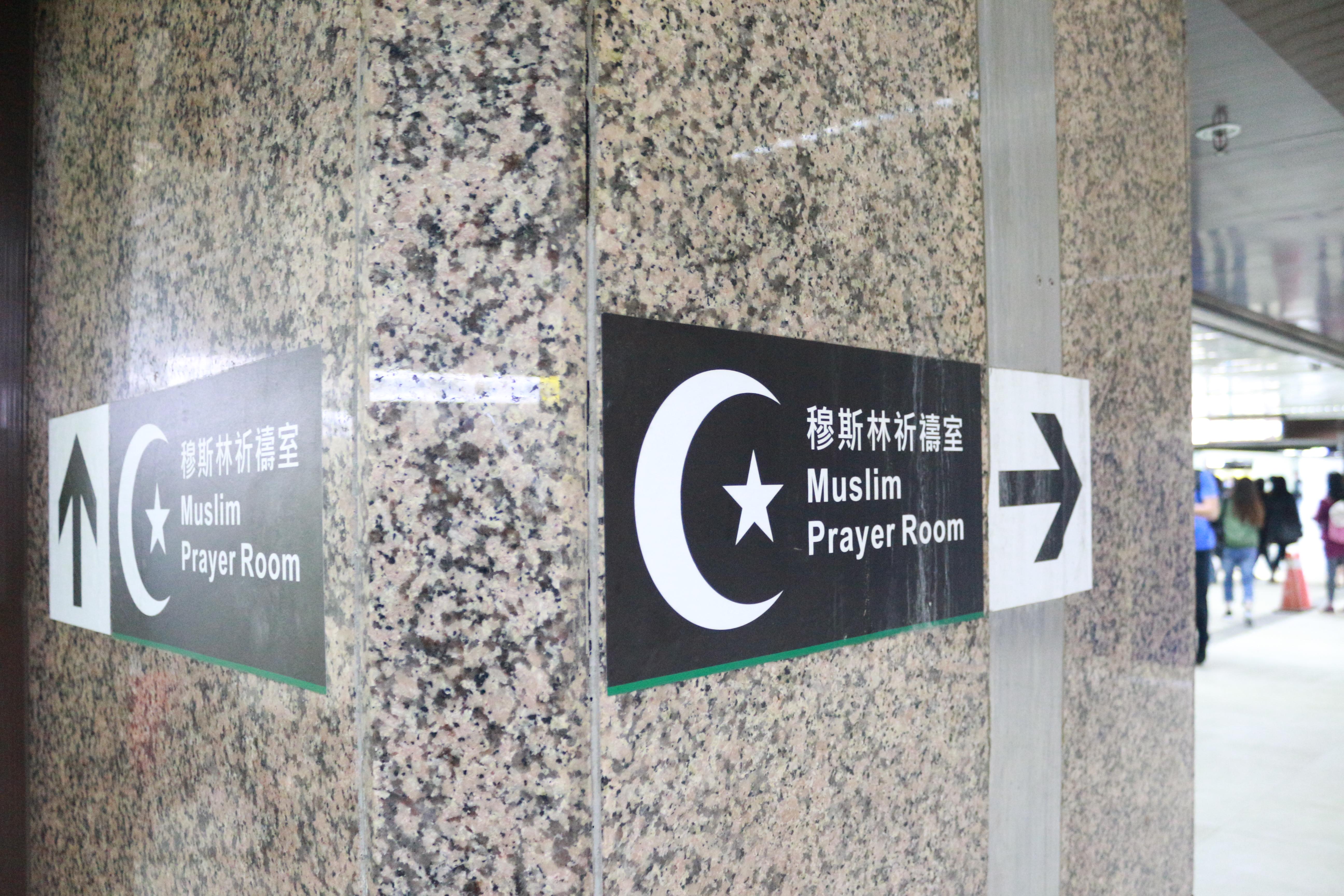 台北車站地下一樓設有穆斯林專屬祈禱室。攝影/莊立誠