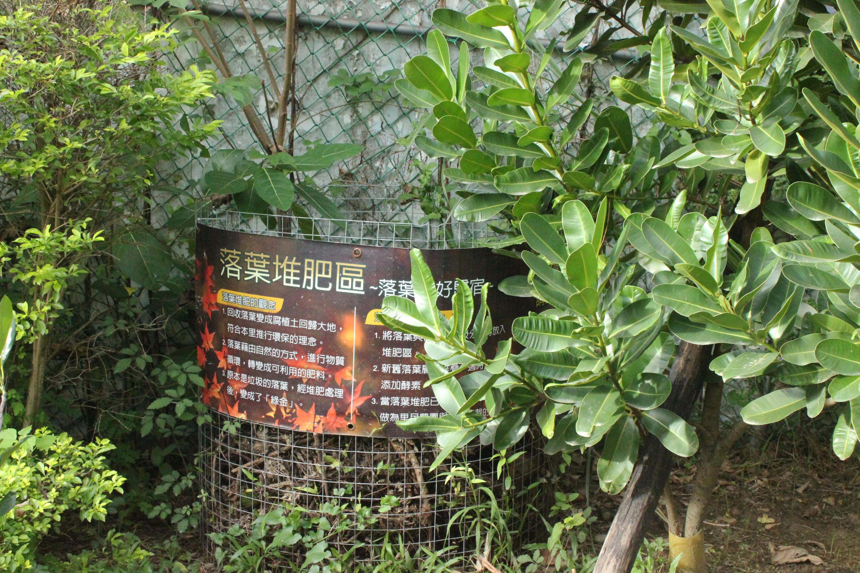 湯泉公園內設置落葉堆肥區。攝影/蔡郁萱