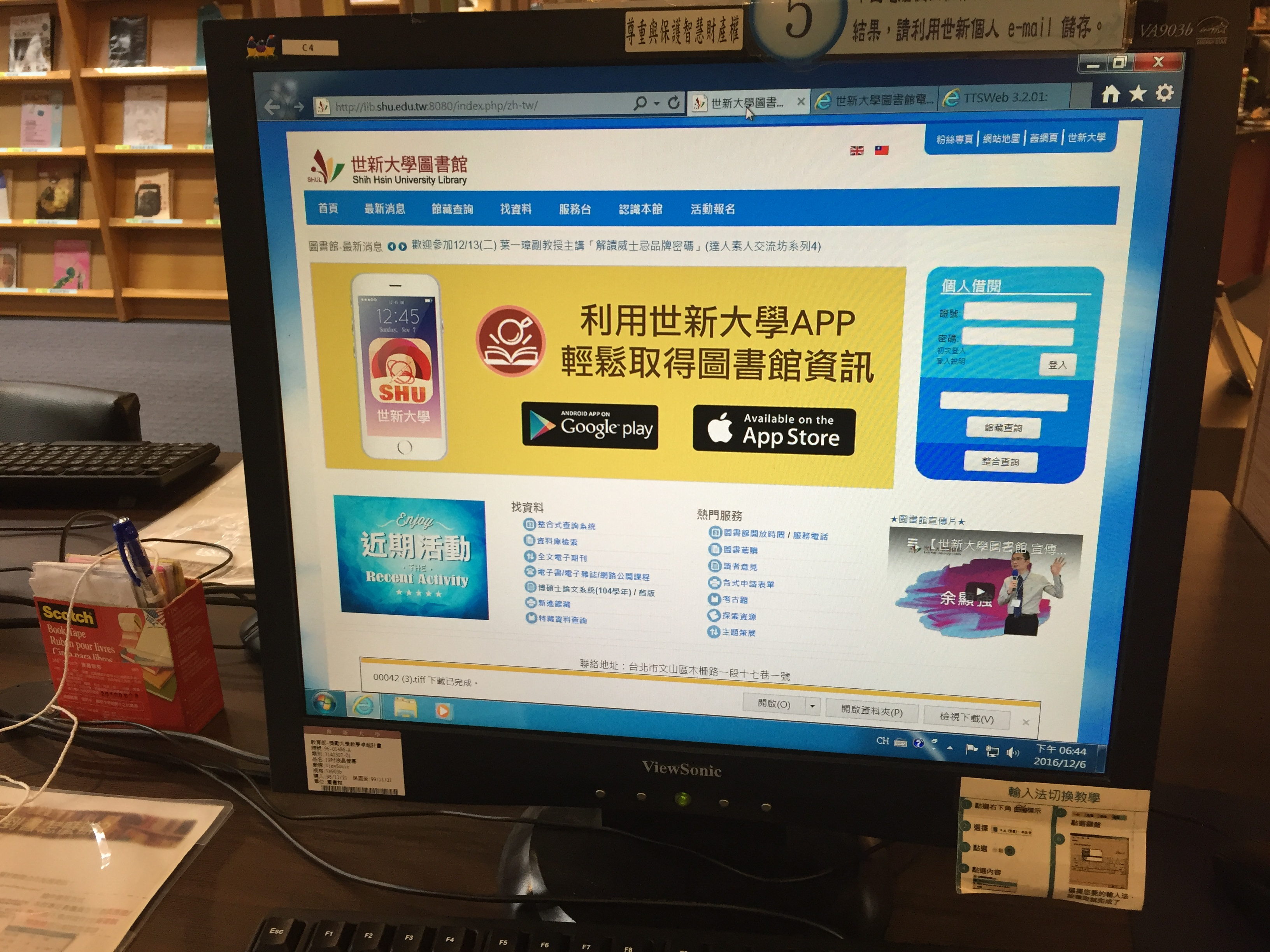 只要透過各式圖書館服務APP,就能輕鬆取得資訊服務。攝影/陳冠宏