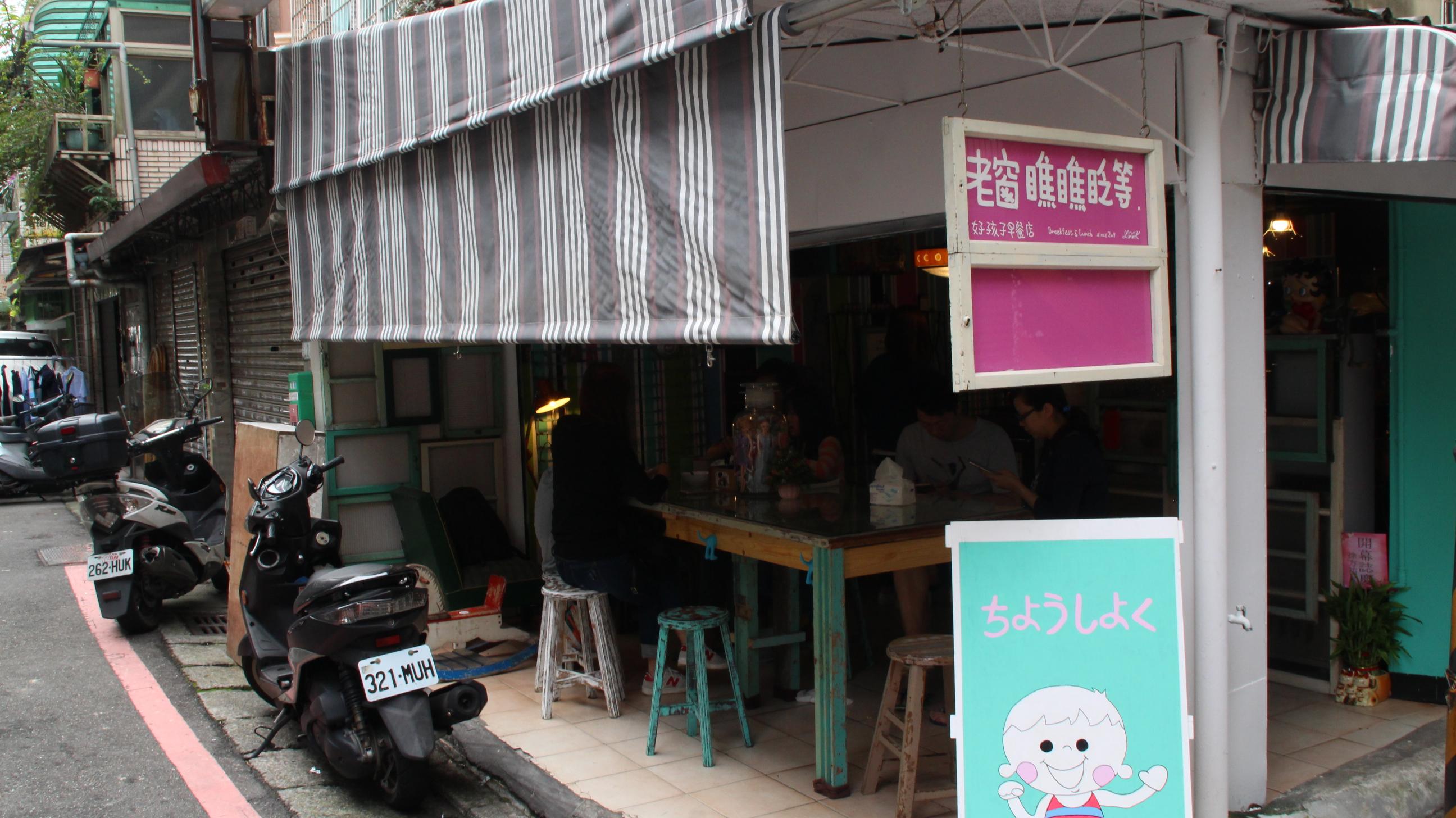 好孩子早餐店位於巷弄間,儘管如此,其餐點、裝潢的特色仍吸引許多人潮,獲得地方民眾肯定。