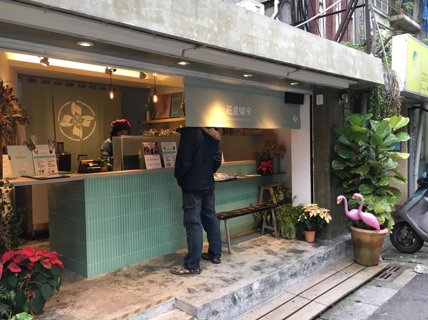 新興果汁店外觀也相對較有設計感。攝影/林郁婷