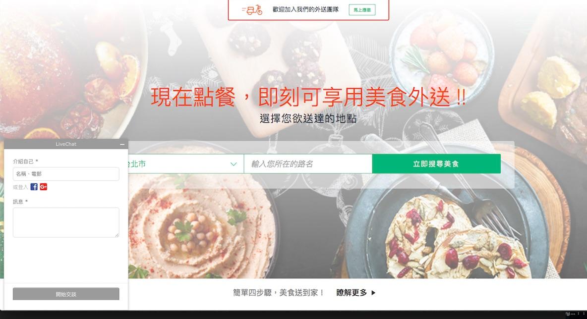 左下角為美食外送平台提供消費者與客服立即溝通的聊天室。圖片擷取自