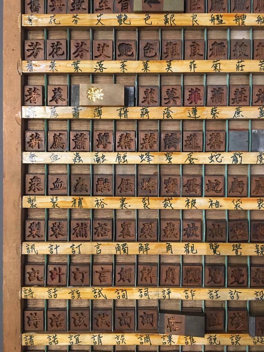 日星總共有 12 萬字的銅模要修復,身為台灣最後一位在役的修復師,張介冠一天也只能休五個字,即使不眠不休一個人也要花 65 年才能修完所有的字。 攝影/陳韋蓉