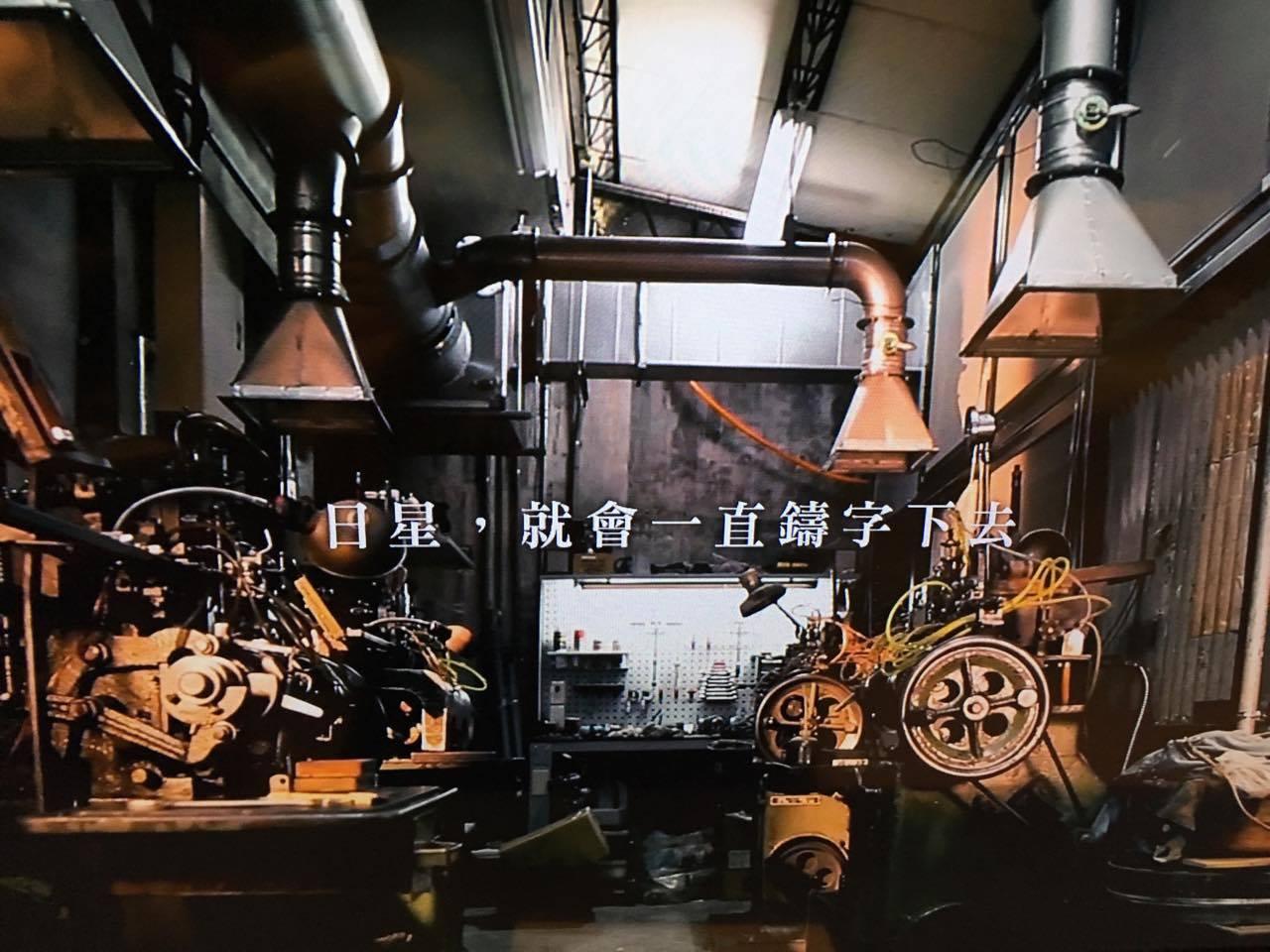 日星鑄字行目前在推行「字體銅模修復計畫」www.rixing2017.com 期待透過修復能翻印鉛字的銅模,讓鉛字可以繼續生生不息。 攝影/陳韋蓉