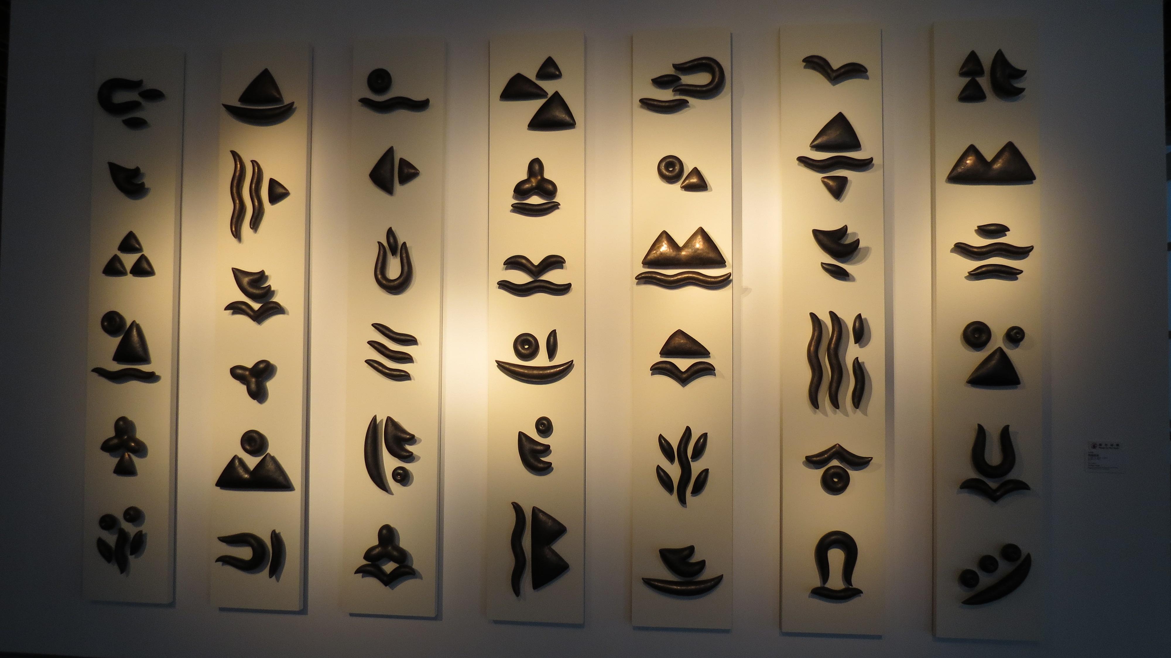 藝術家朱芳毅的展覽作品「閱讀圖象」。攝影/蘇子雁